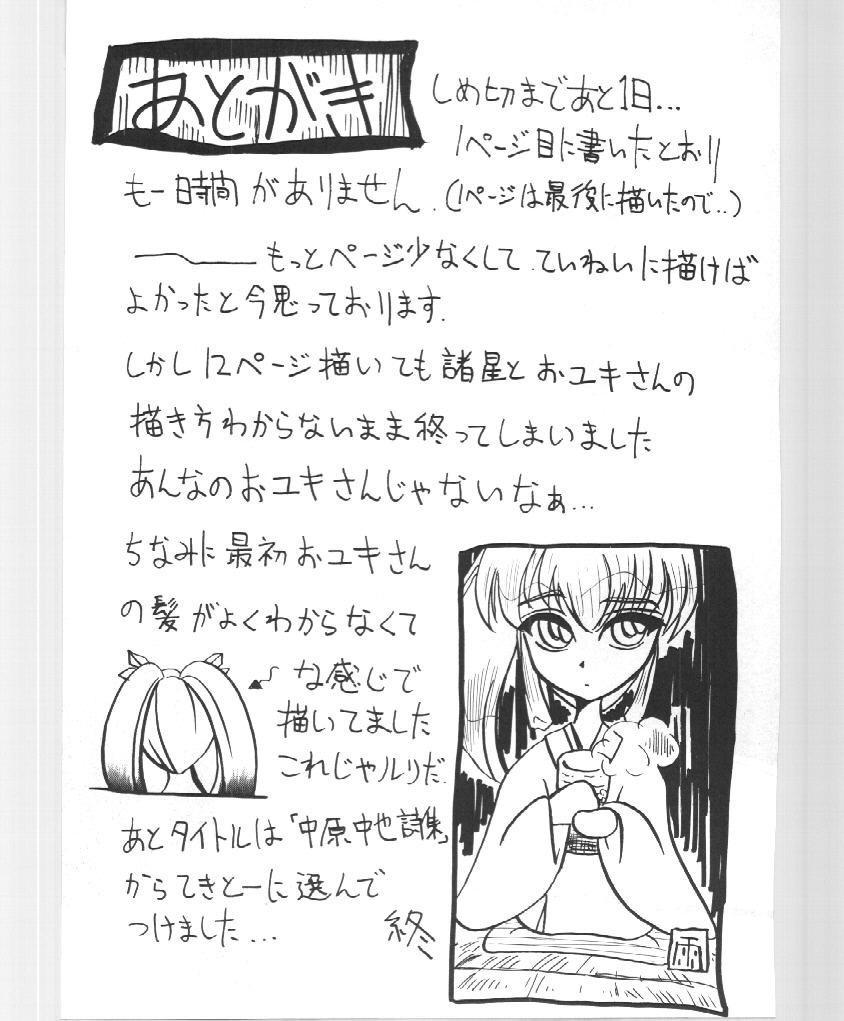 Imasugu Kimi o Buttobase. 34