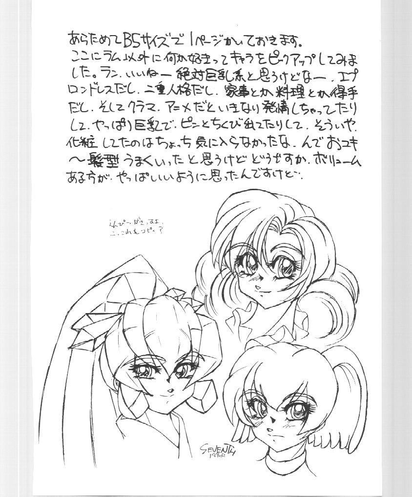 Imasugu Kimi o Buttobase. 47