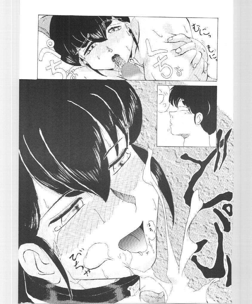 Imasugu Kimi o Buttobase. 52