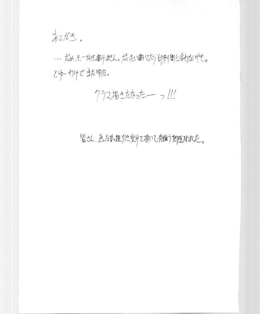 Imasugu Kimi o Buttobase. 58