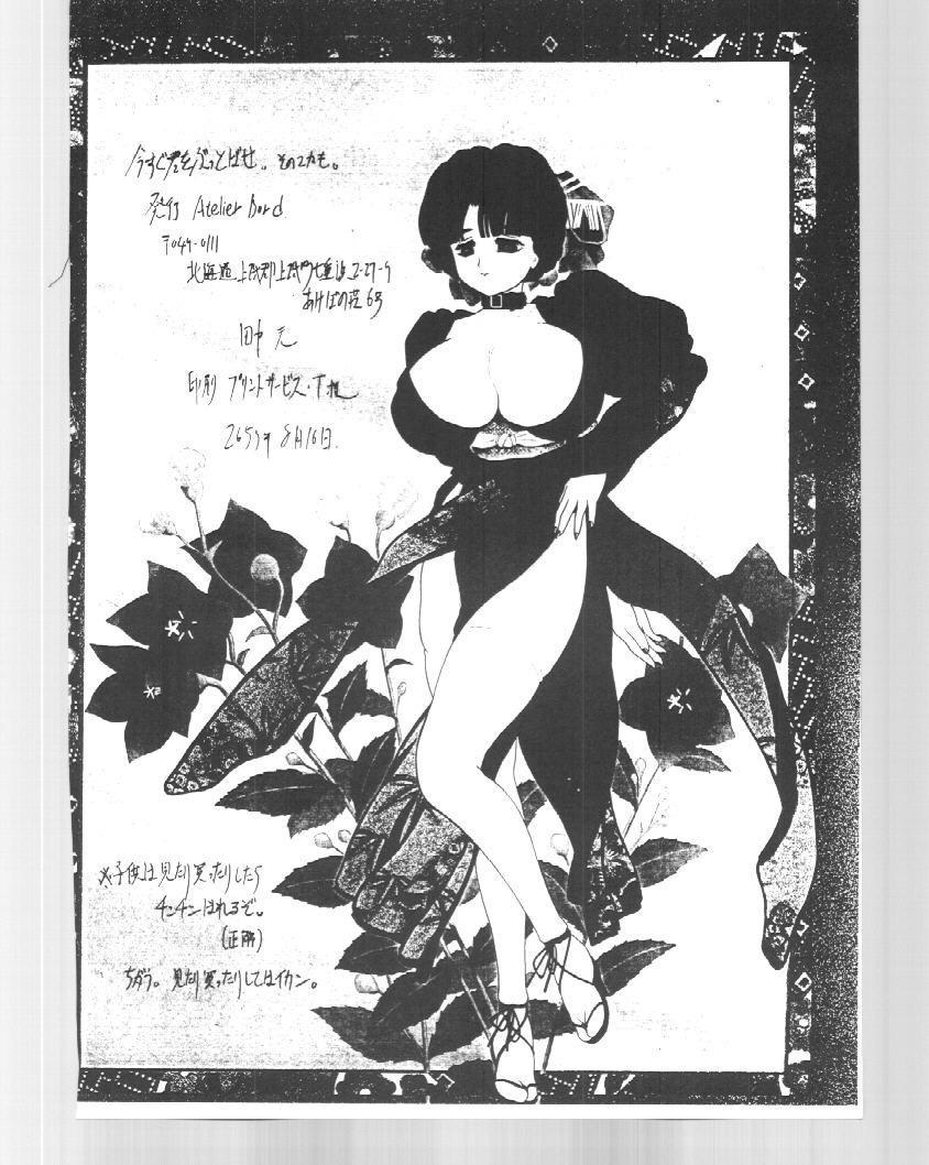 Imasugu Kimi o Buttobase. 59