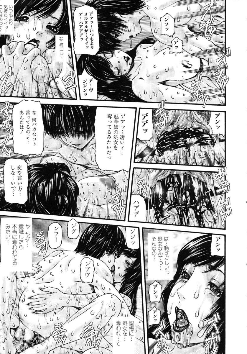 Oneesan No Inmitsu 2 158