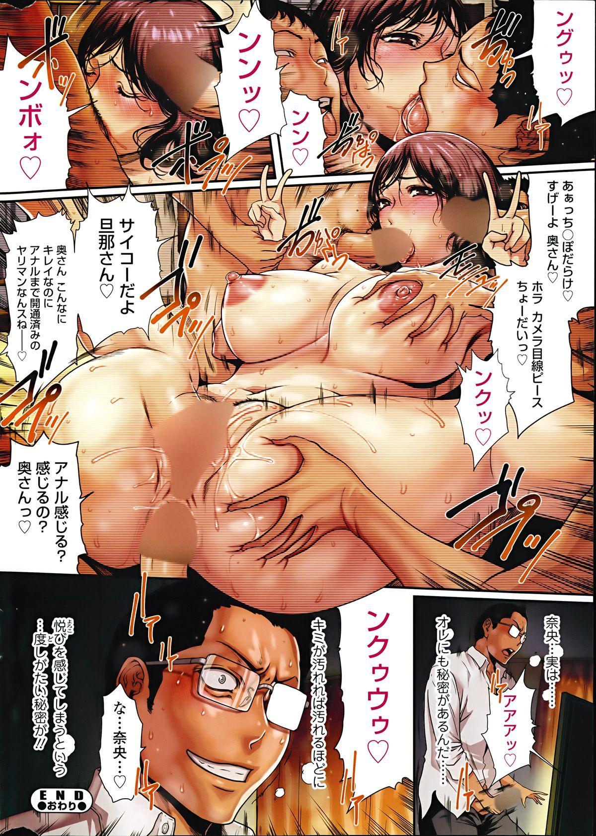 COMIC SIGMA 2014-09 Vol.81 9