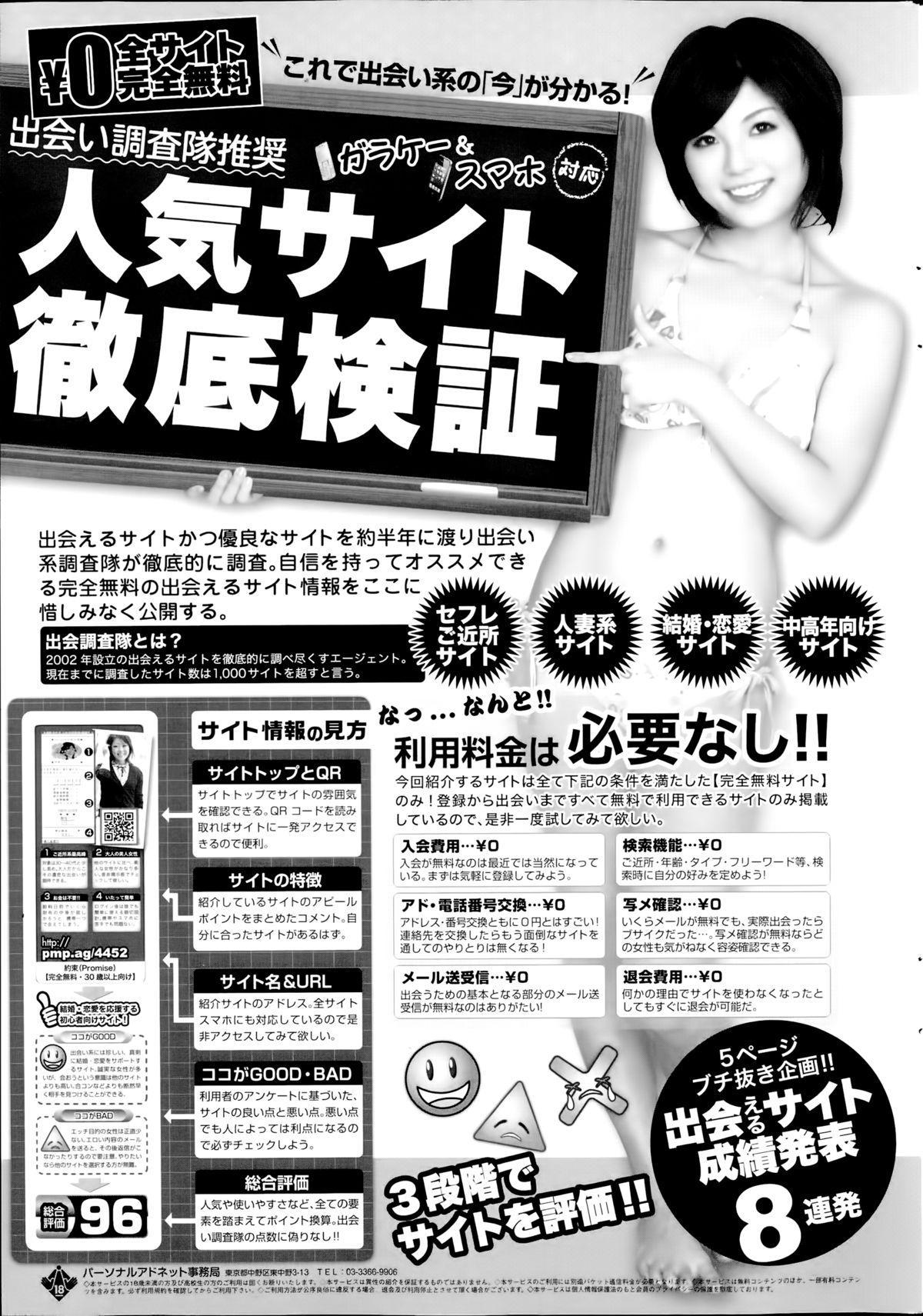 COMIC SIGMA 2014-09 Vol.81 246