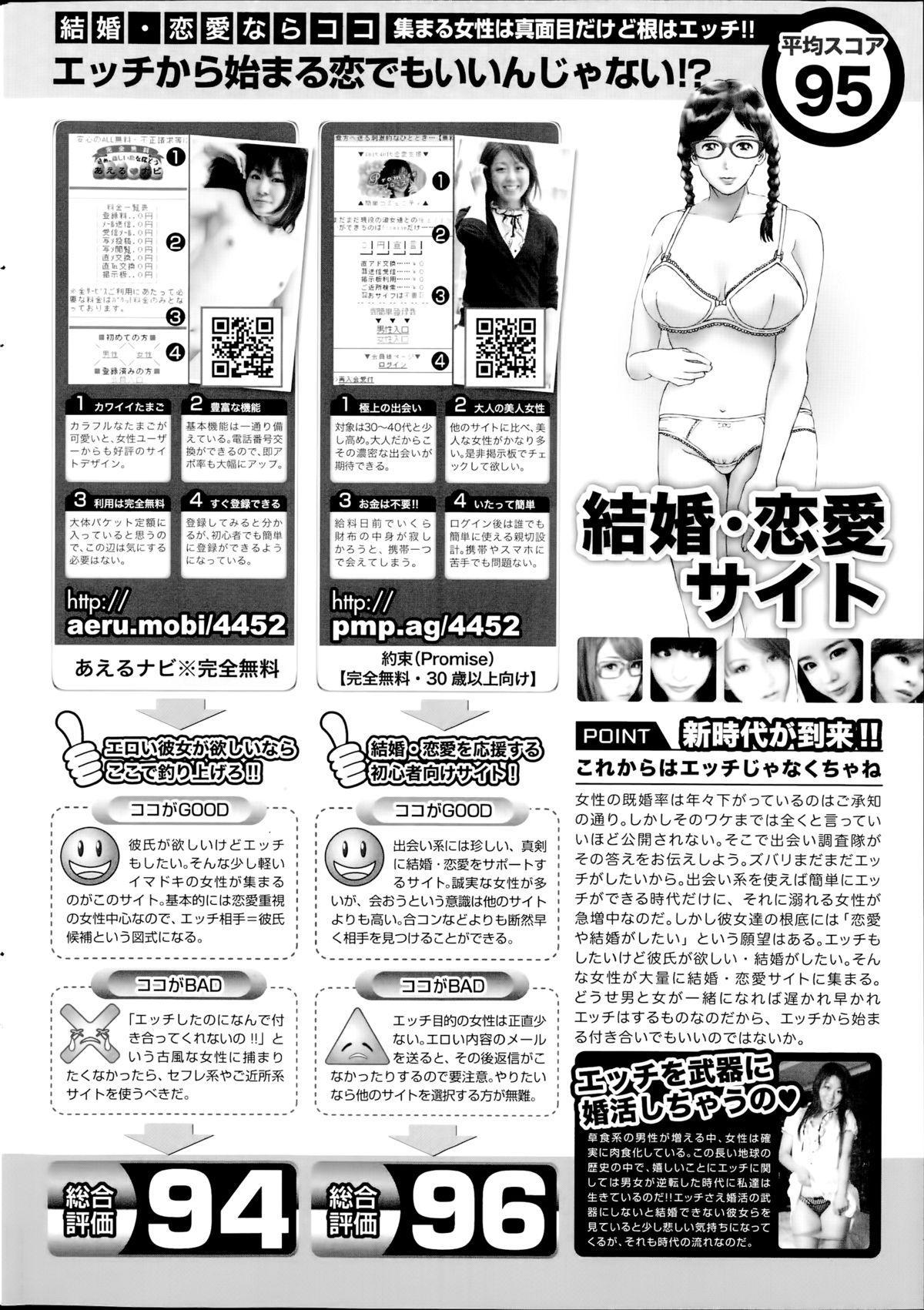 COMIC SIGMA 2014-09 Vol.81 249
