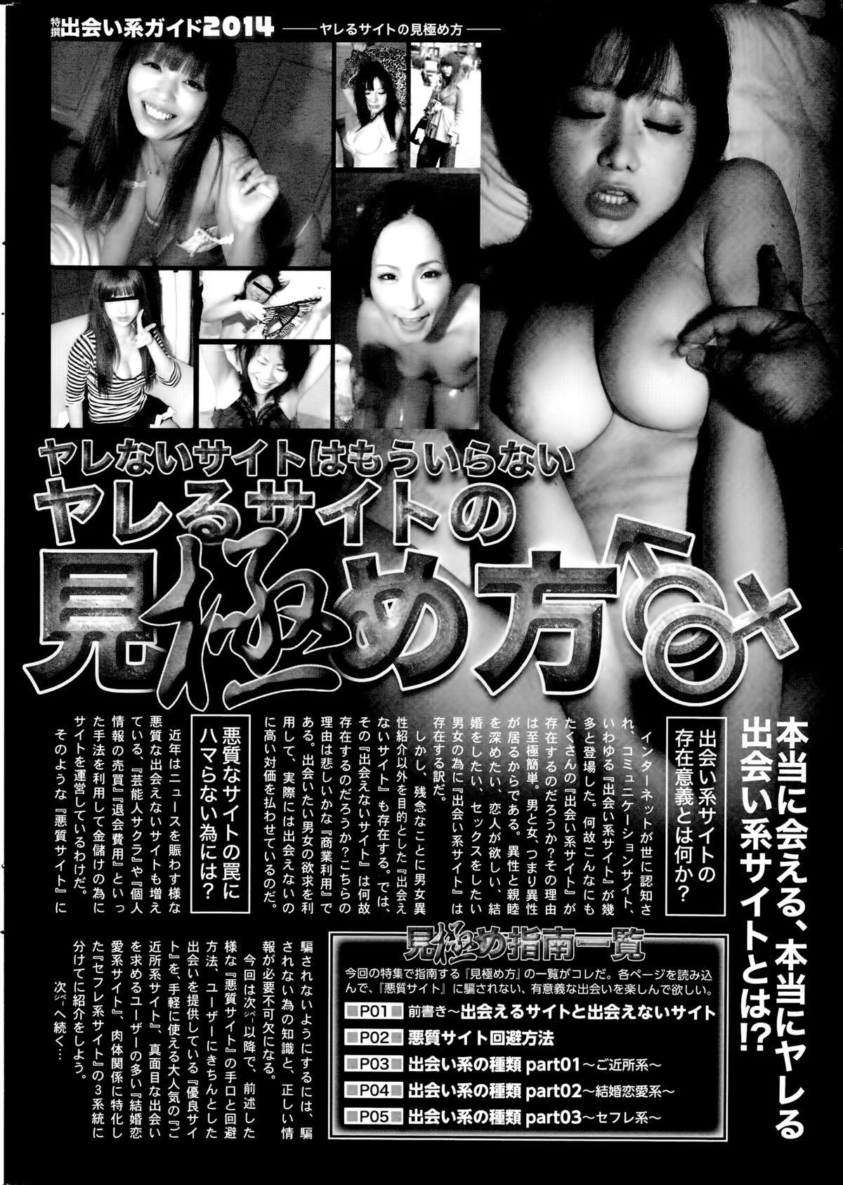 COMIC SIGMA 2014-09 Vol.81 251