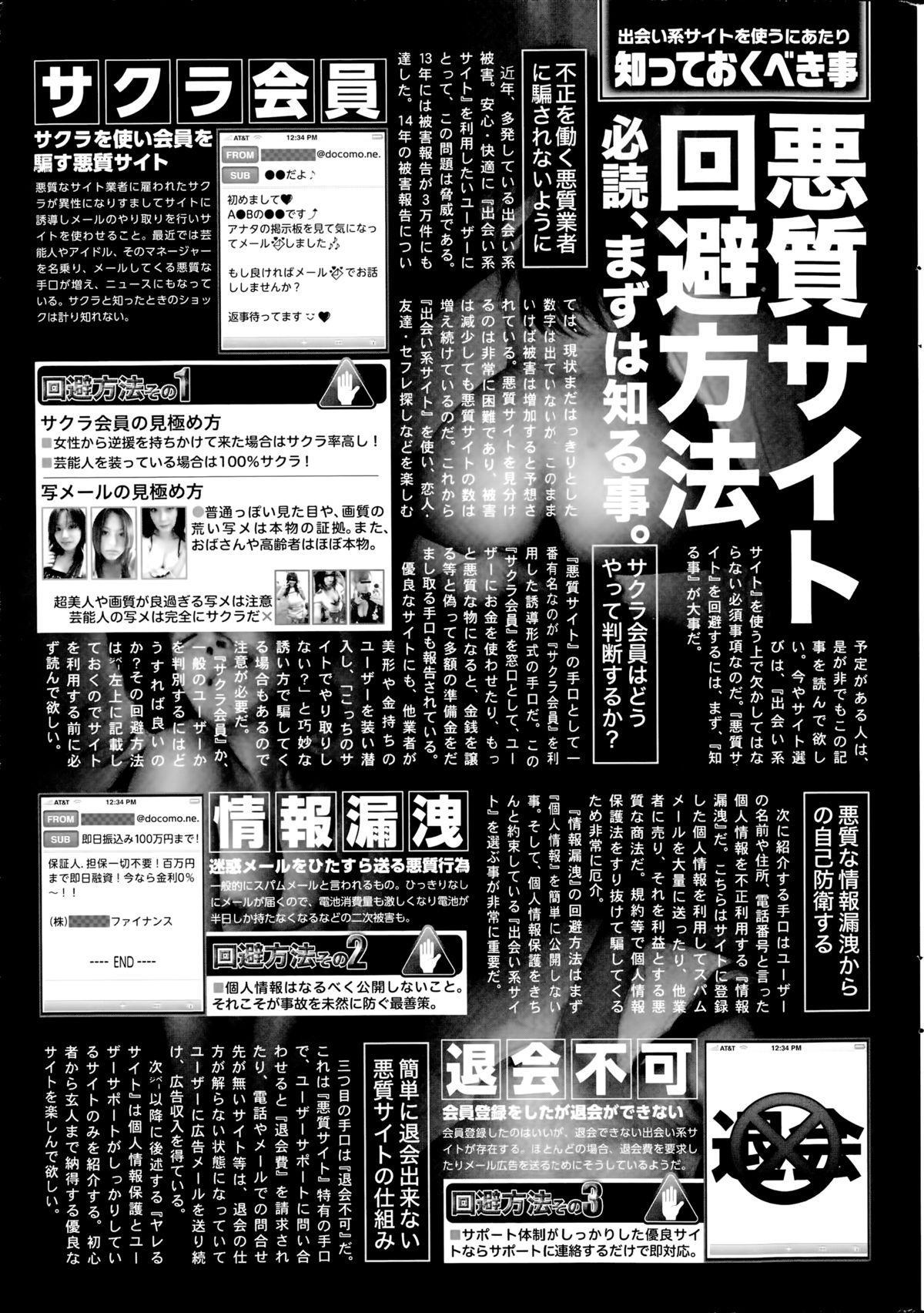 COMIC SIGMA 2014-09 Vol.81 252