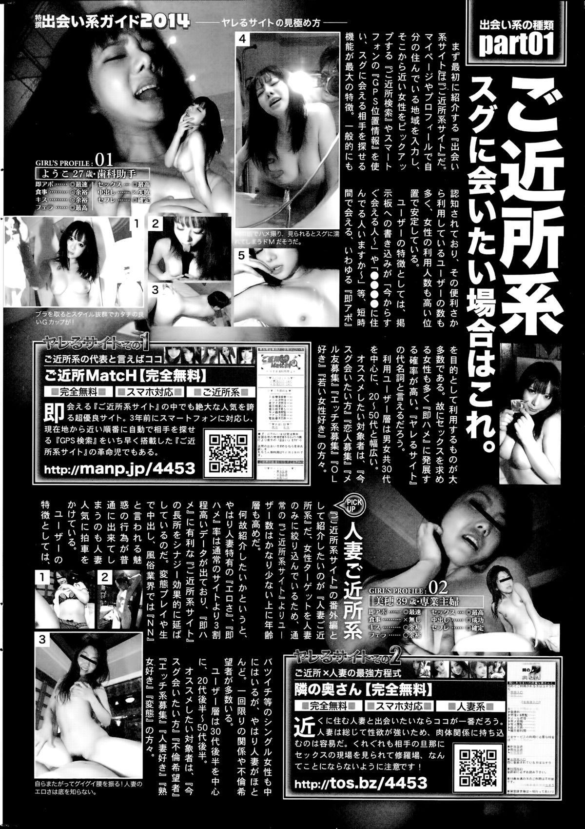 COMIC SIGMA 2014-09 Vol.81 253