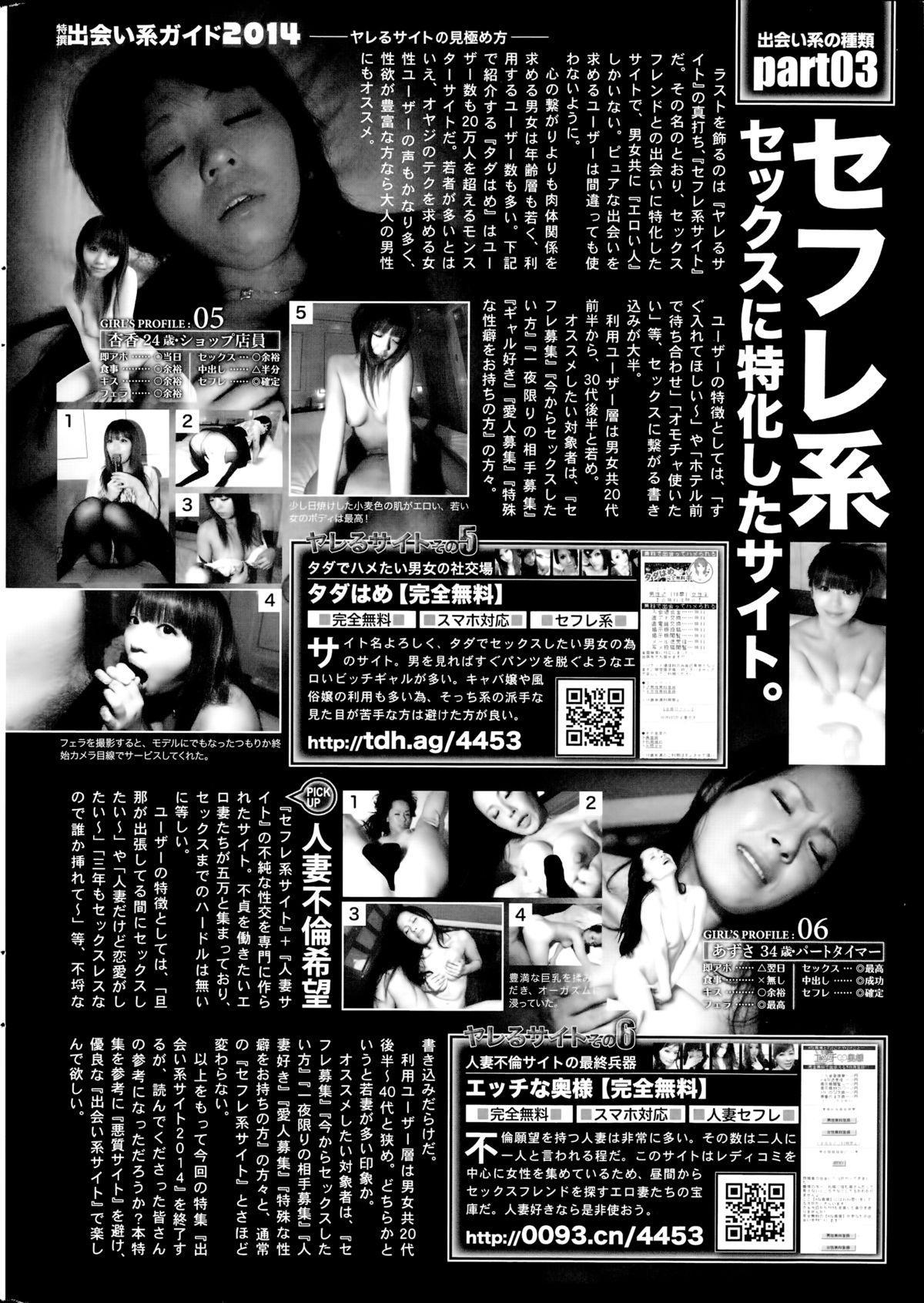 COMIC SIGMA 2014-09 Vol.81 255