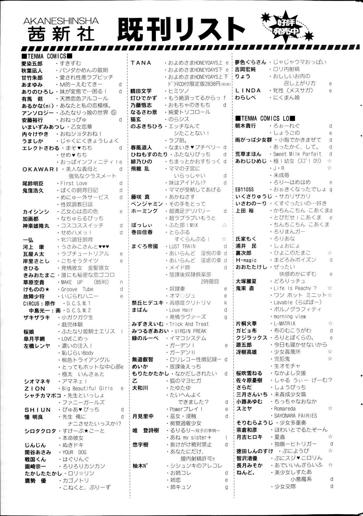 COMIC SIGMA 2014-09 Vol.81 256
