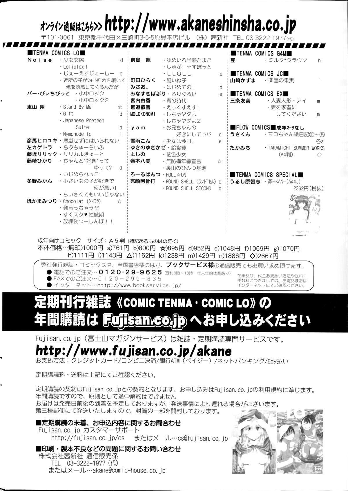 COMIC SIGMA 2014-09 Vol.81 257