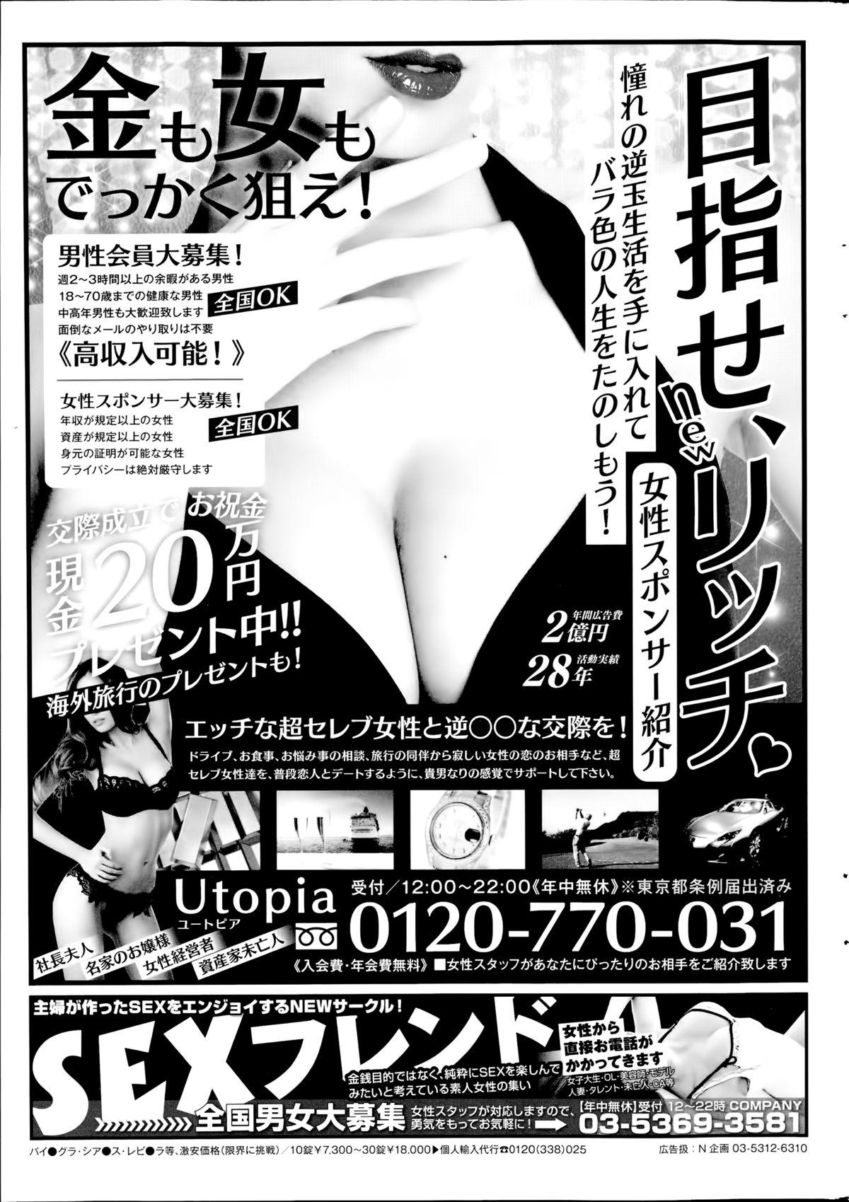 COMIC SIGMA 2014-09 Vol.81 258