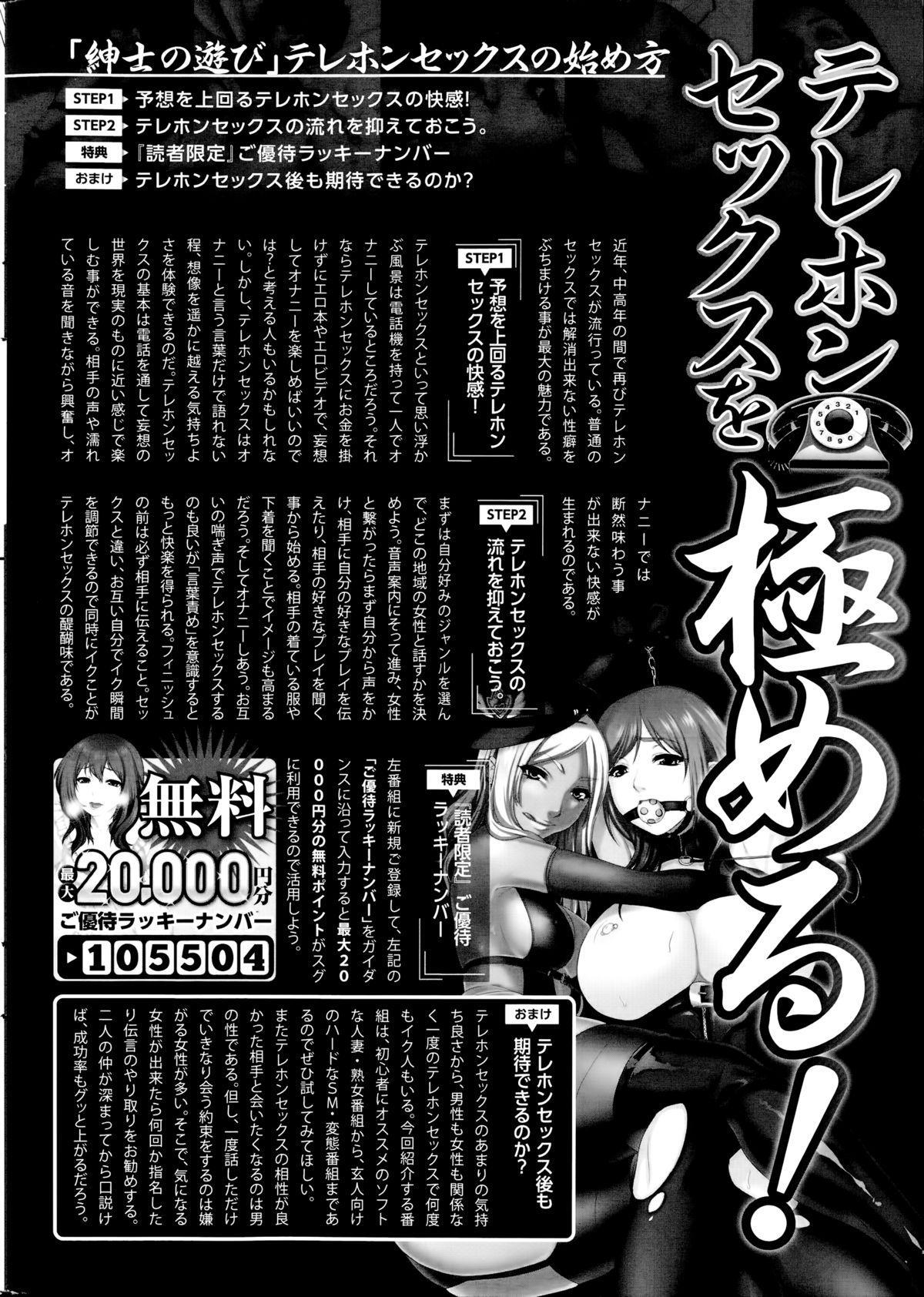 COMIC SIGMA 2014-09 Vol.81 259