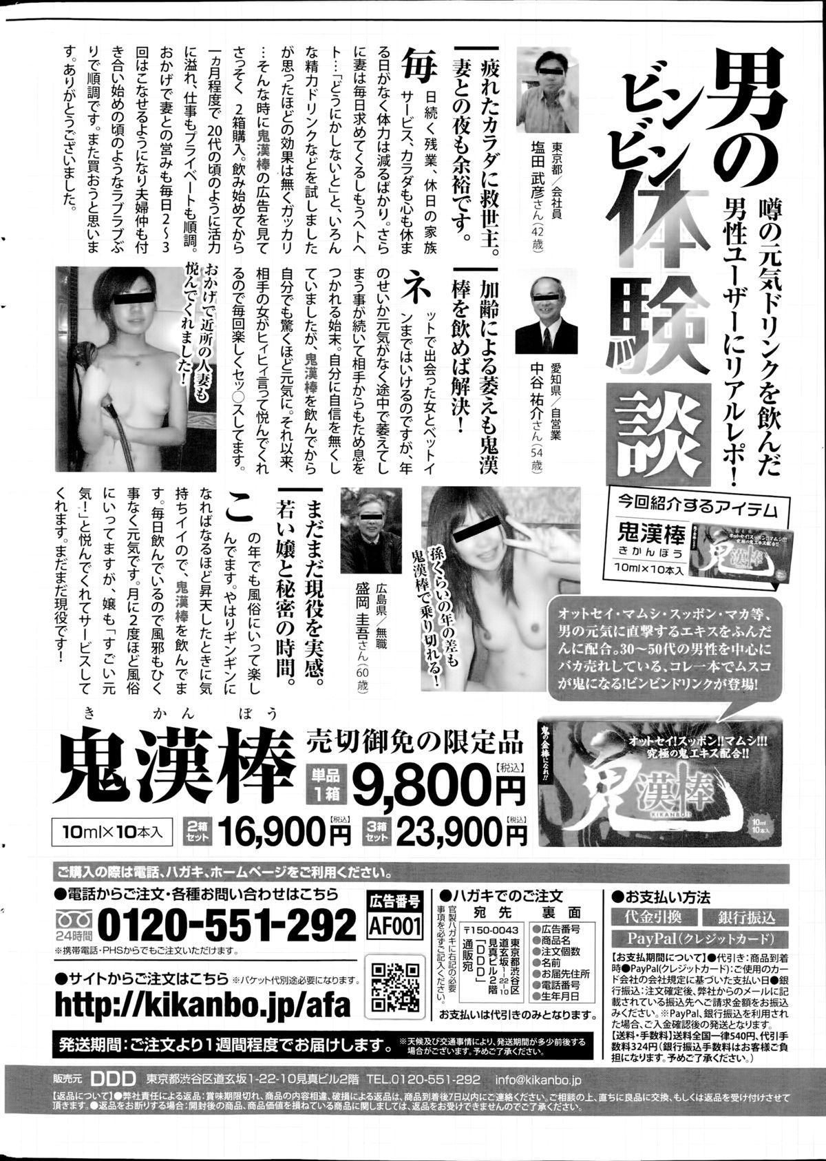 COMIC SIGMA 2014-09 Vol.81 261