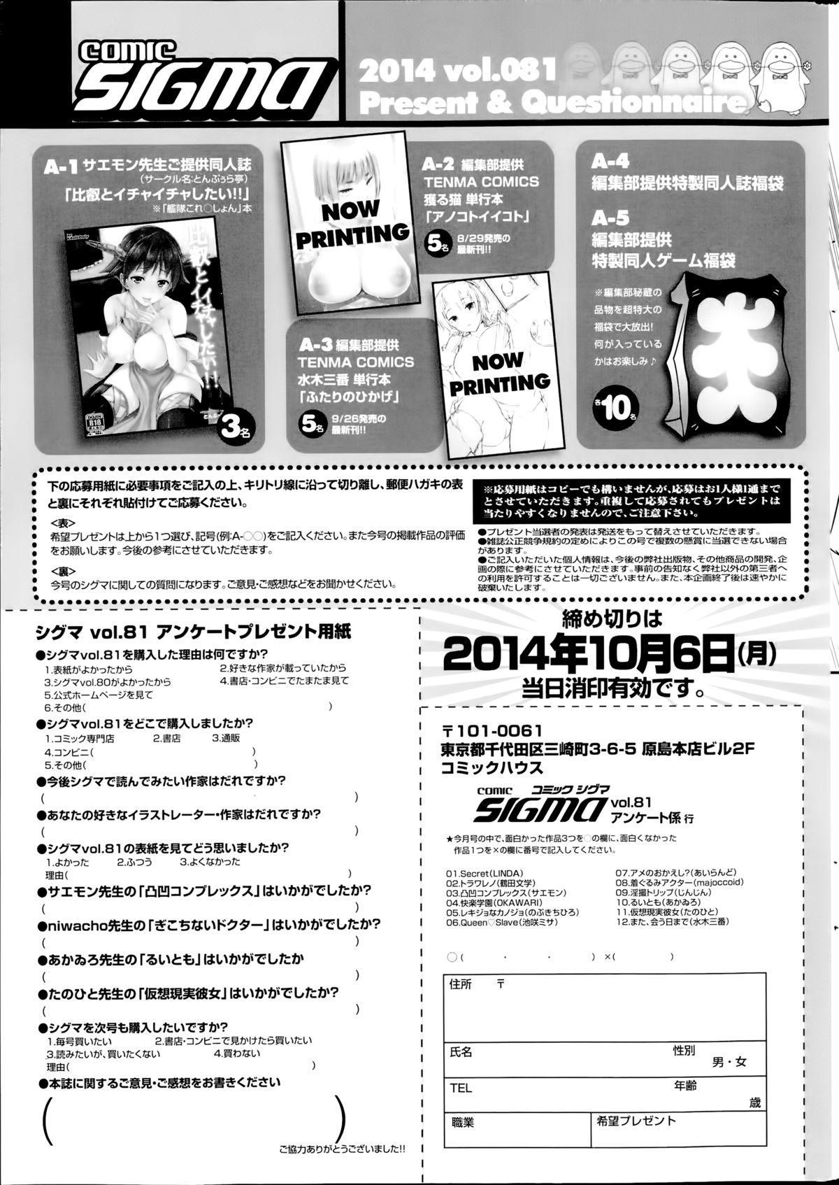 COMIC SIGMA 2014-09 Vol.81 262