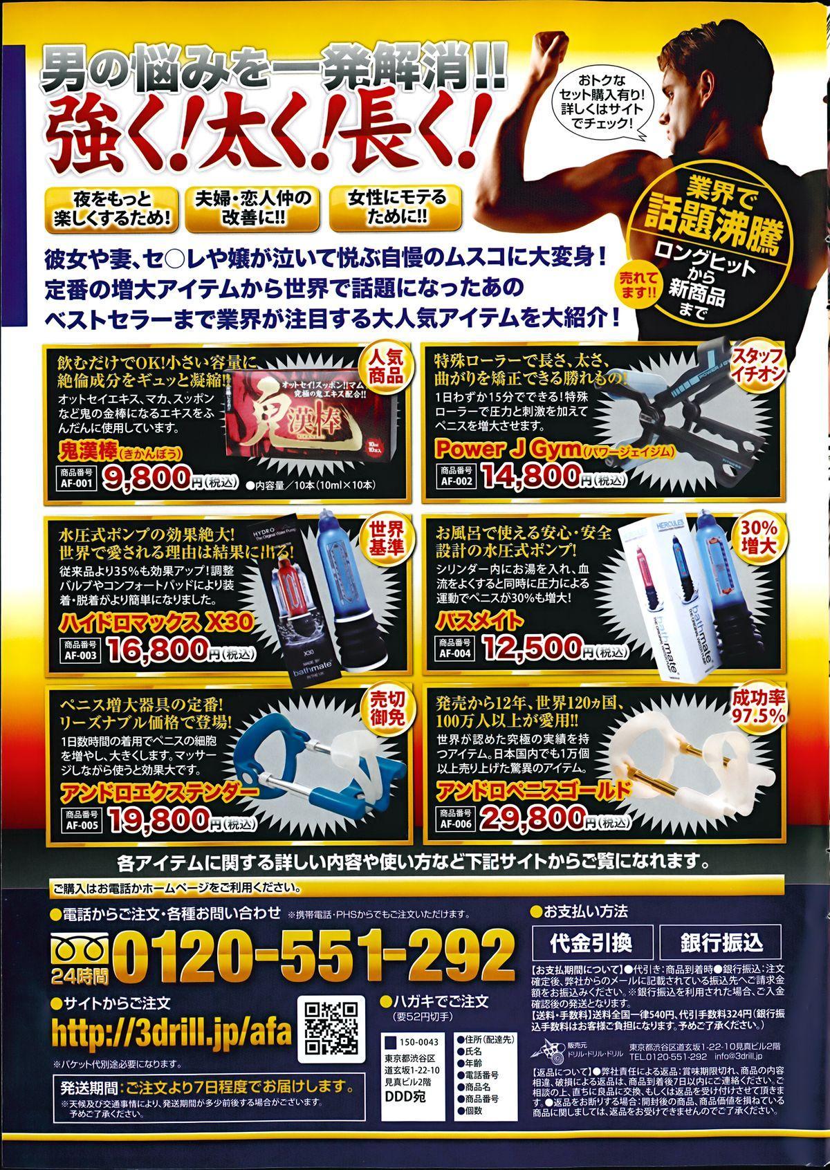 COMIC SIGMA 2014-09 Vol.81 272