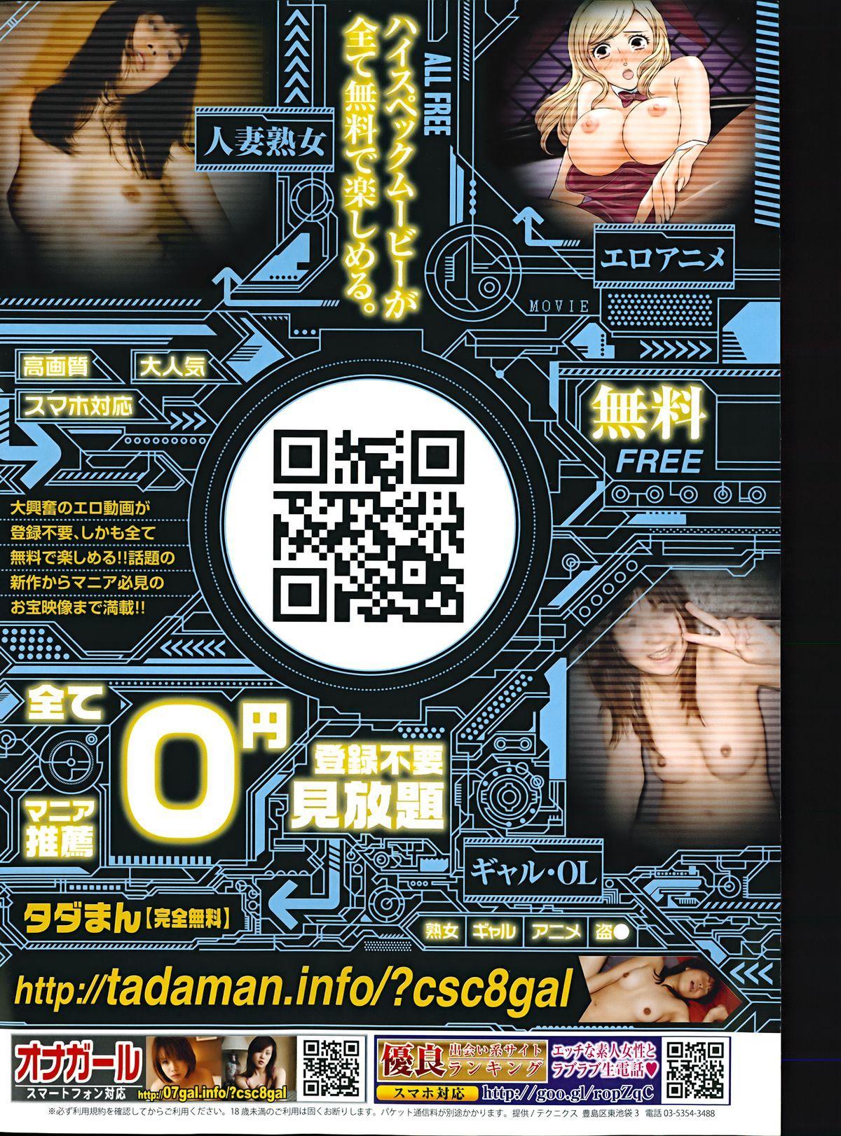 COMIC SIGMA 2014-09 Vol.81 273