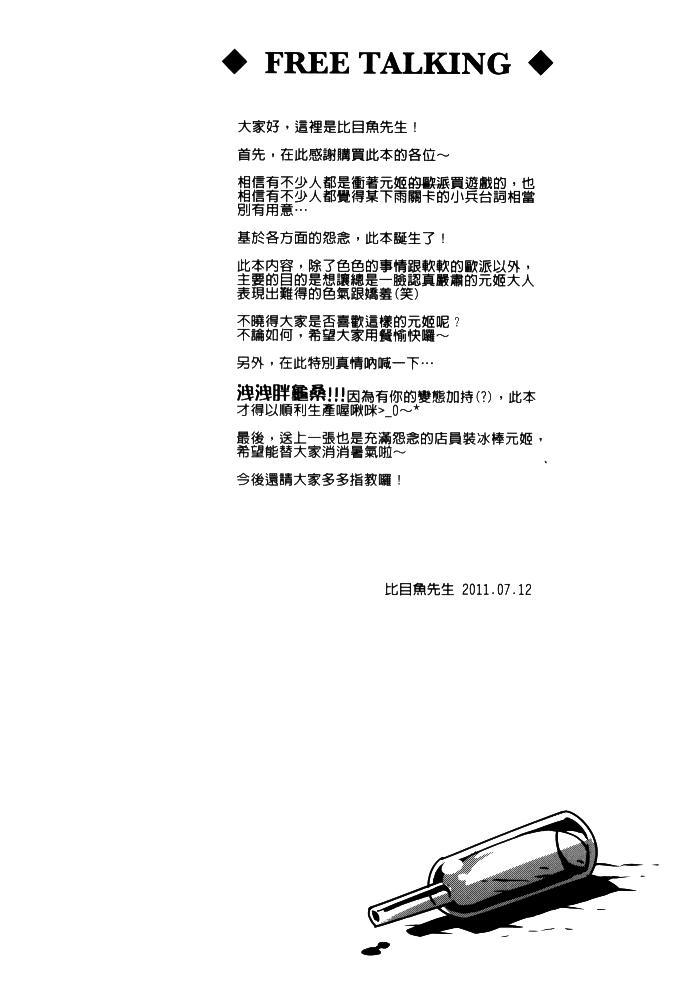 Gyakuhime Musou 24