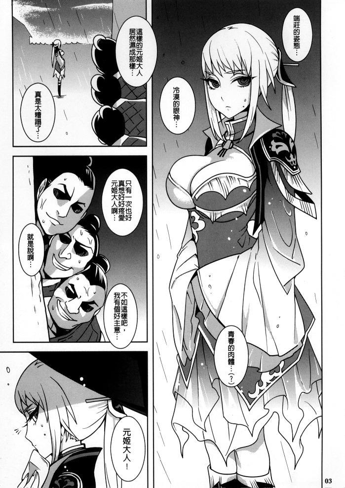 Gyakuhime Musou 5
