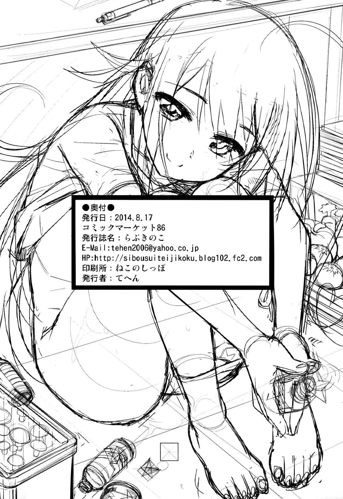 Love Kinoko 22