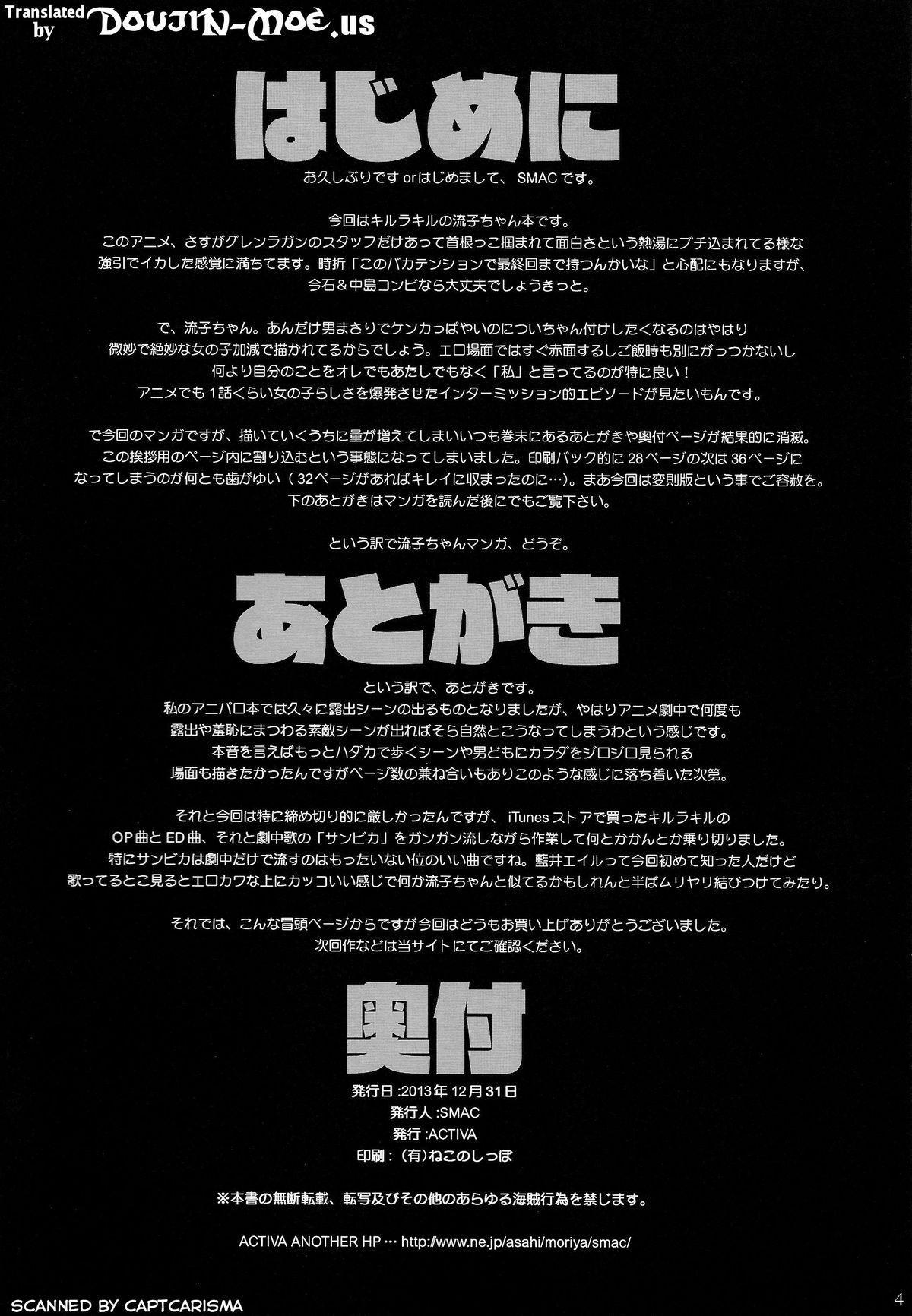 Hamidashi Ryuuko | Overflowing Ryuko 2
