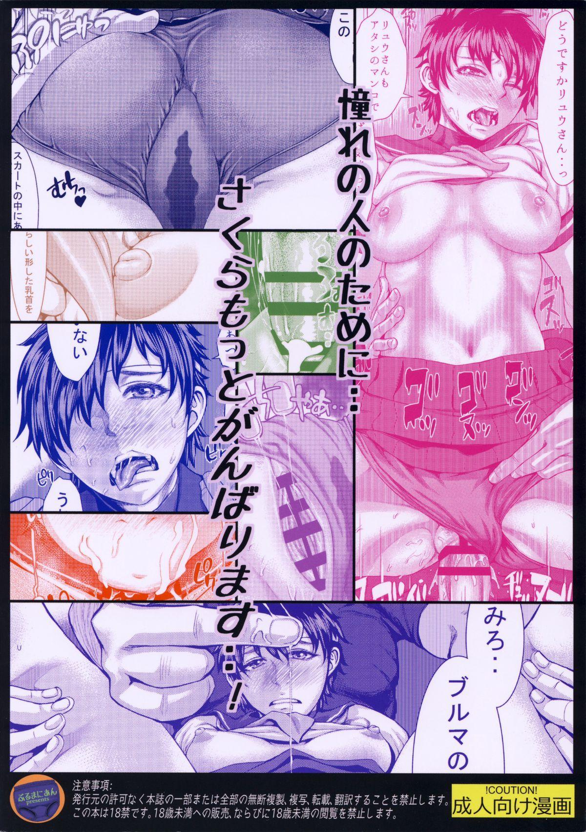 Sakura Motto H mo Ganbaru! 19
