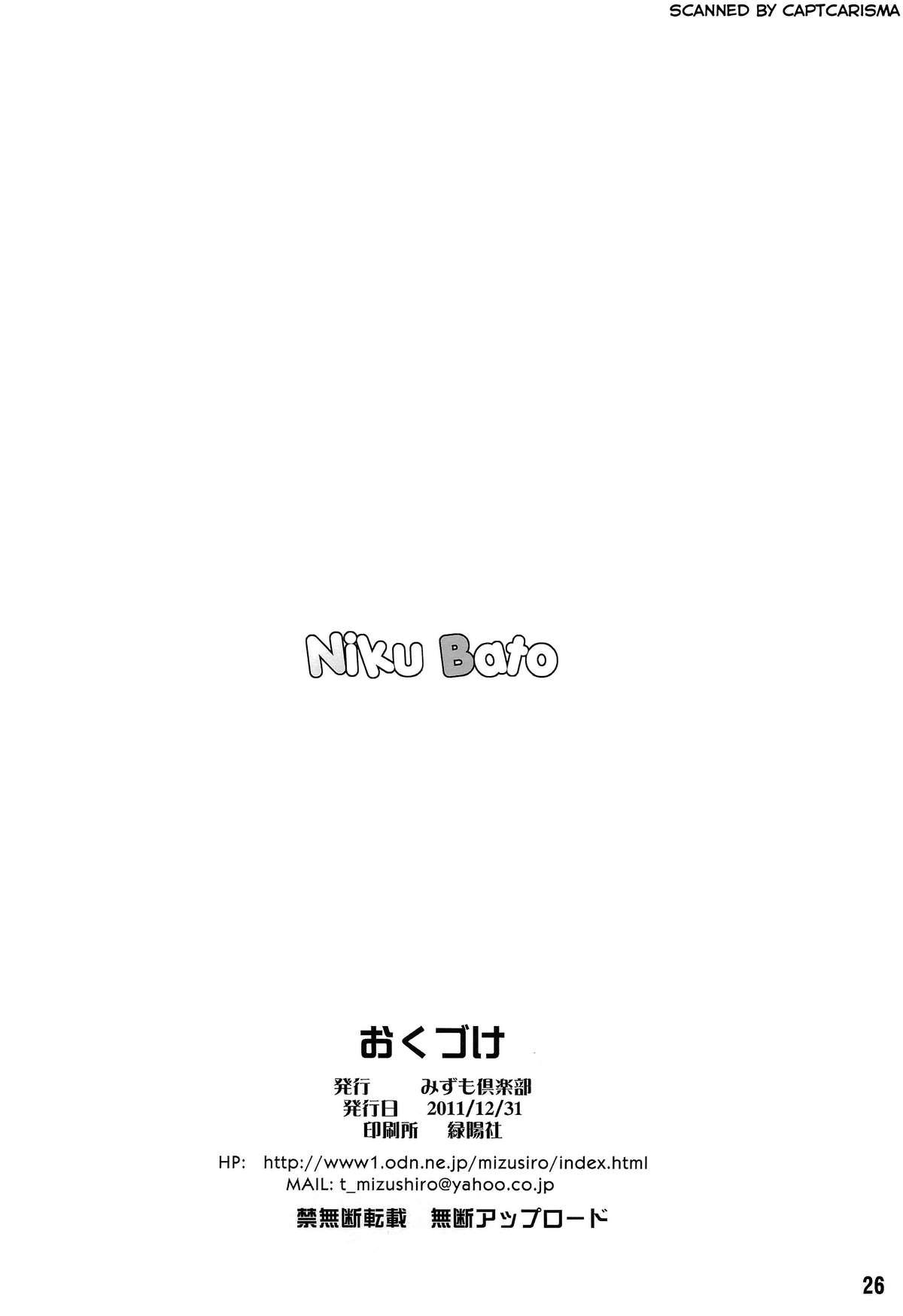Niku Bato 24