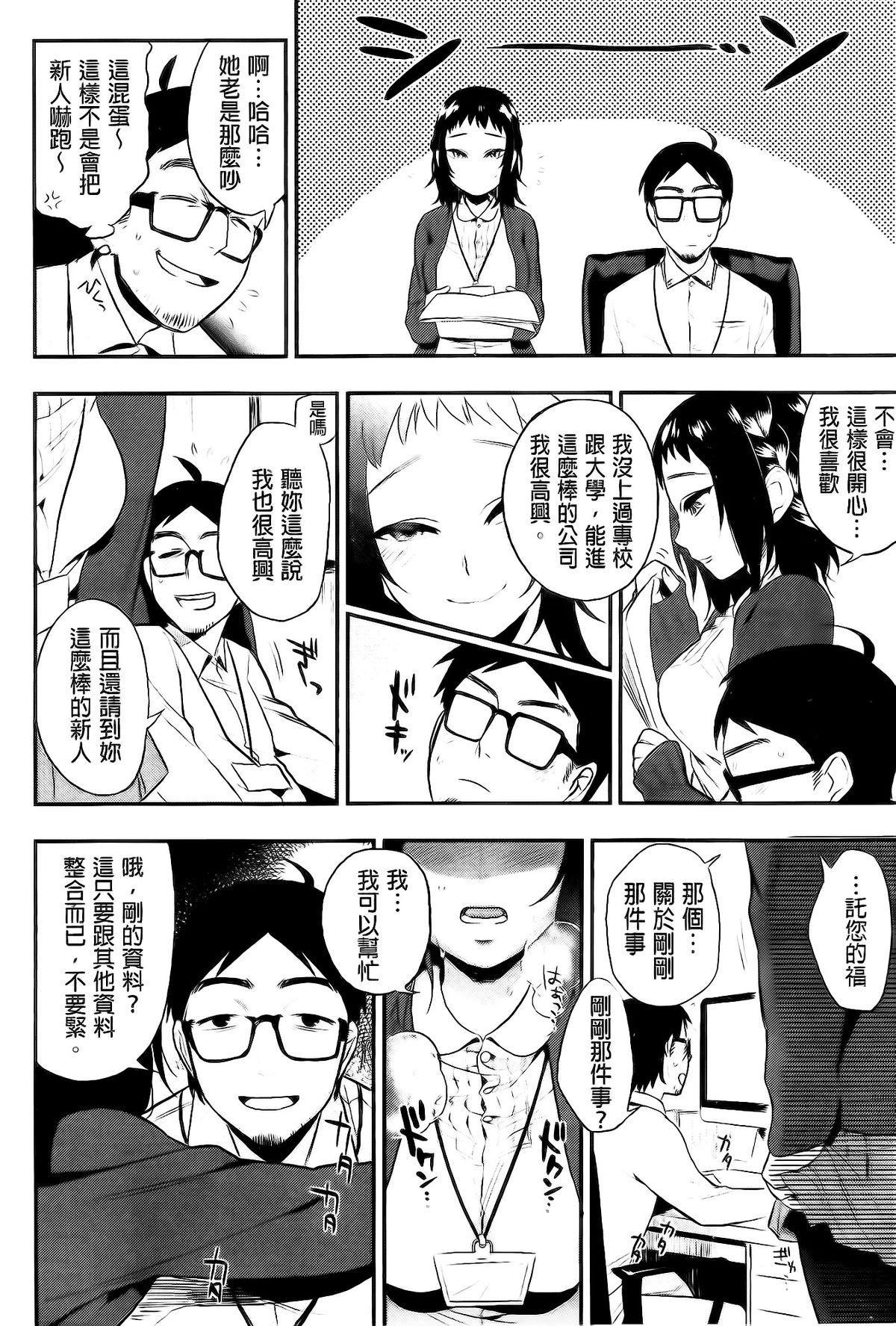 Boku Dake no Yuuyami 111
