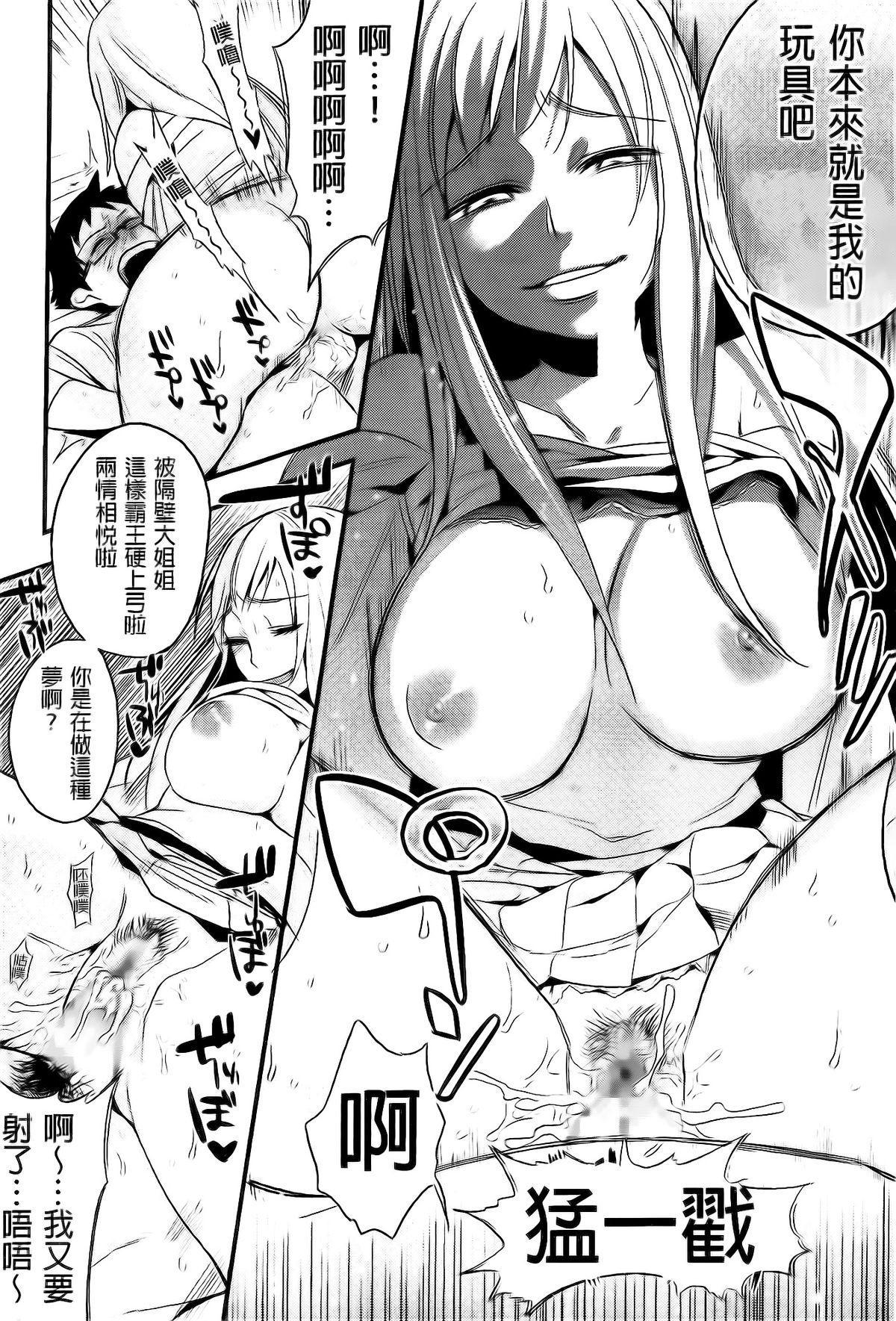 Boku Dake no Yuuyami 147