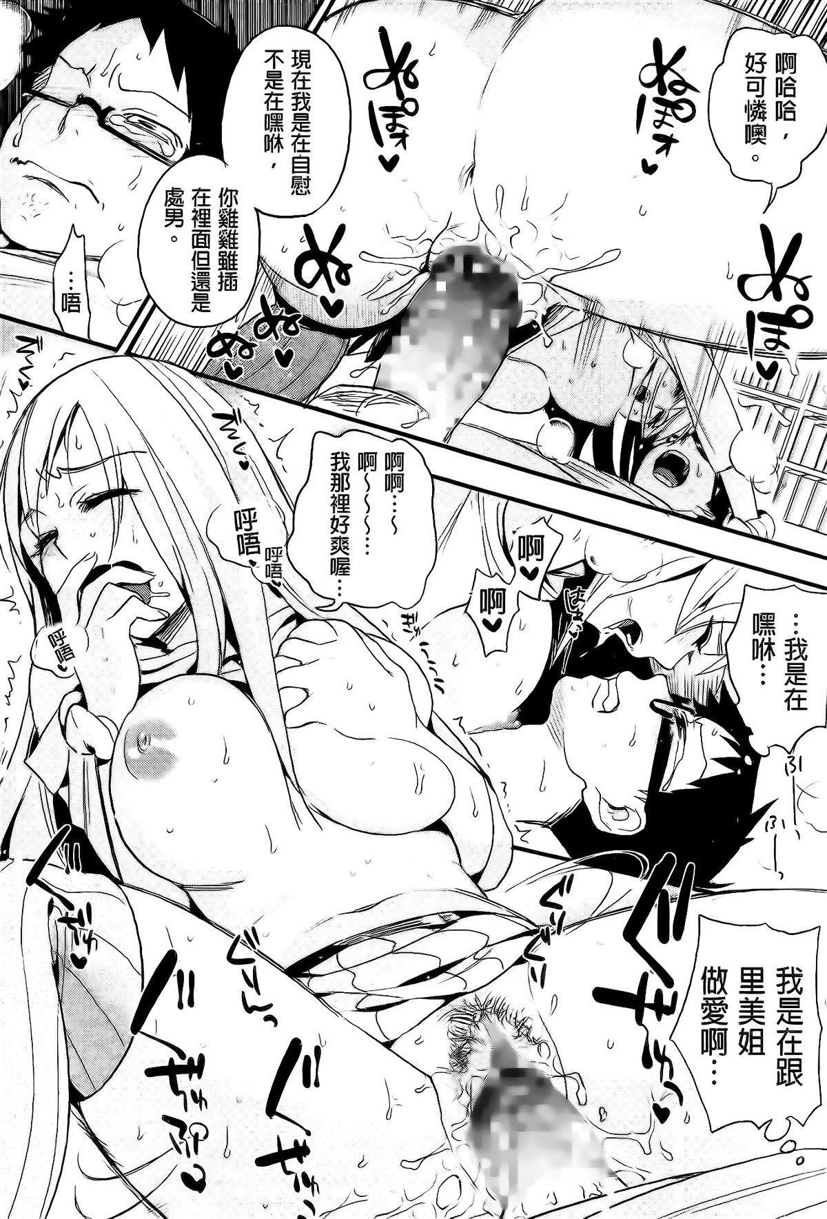 Boku Dake no Yuuyami 148