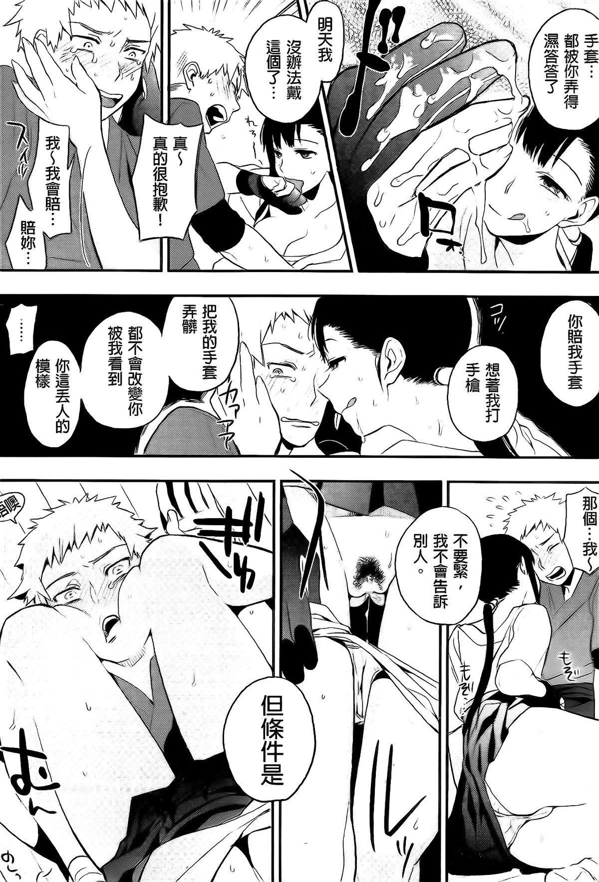 Boku Dake no Yuuyami 167