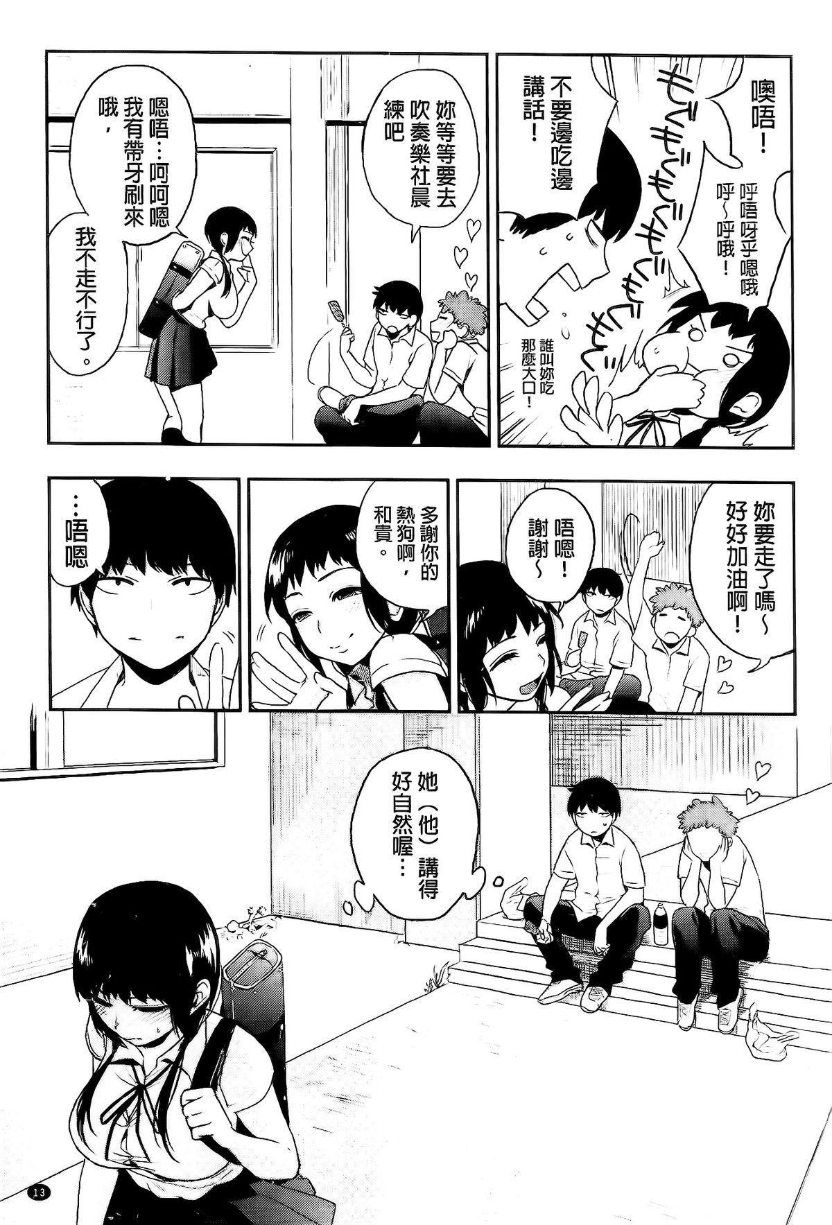 Boku Dake no Yuuyami 16