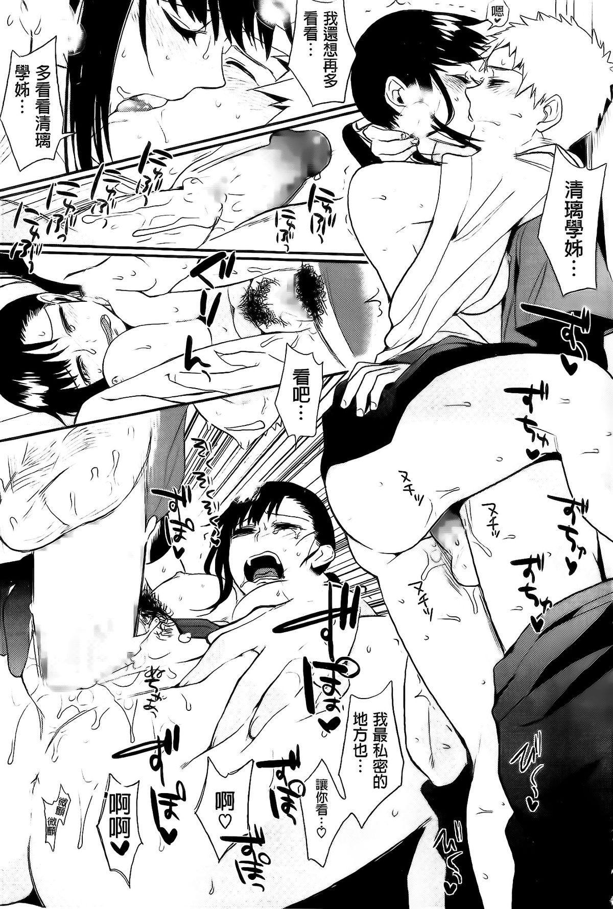 Boku Dake no Yuuyami 174