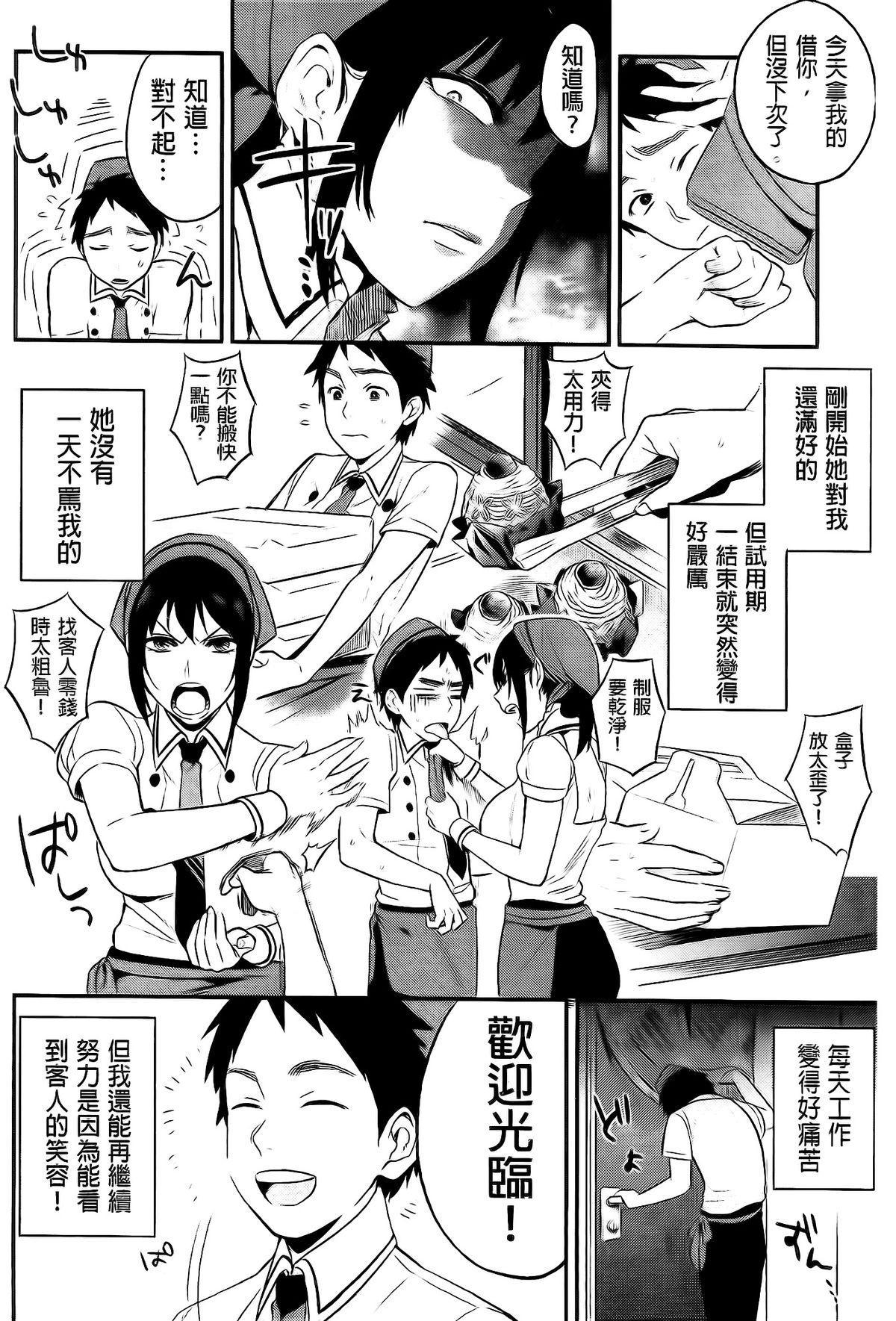Boku Dake no Yuuyami 181