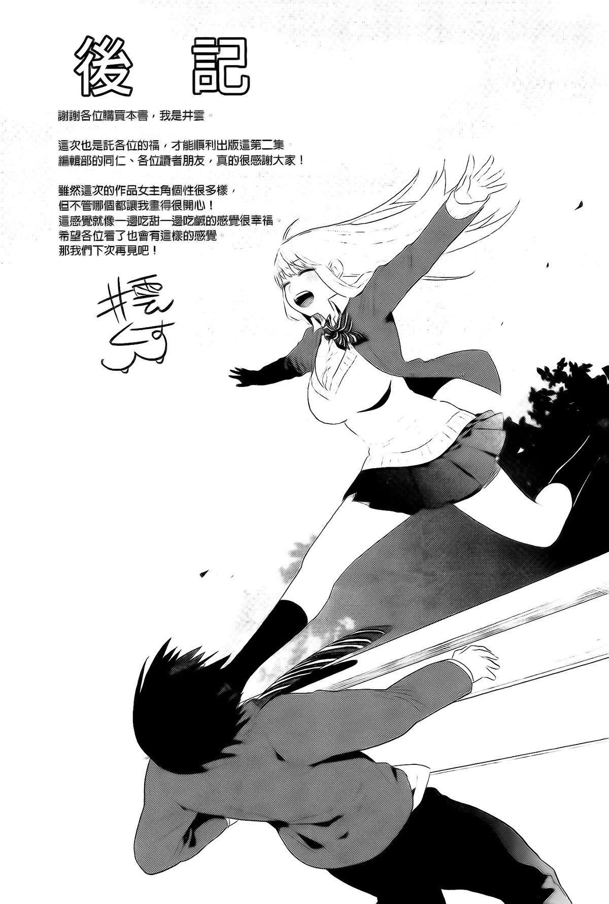 Boku Dake no Yuuyami 202