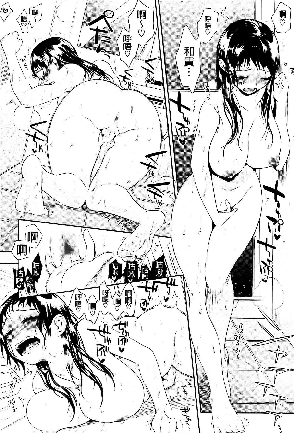 Boku Dake no Yuuyami 38