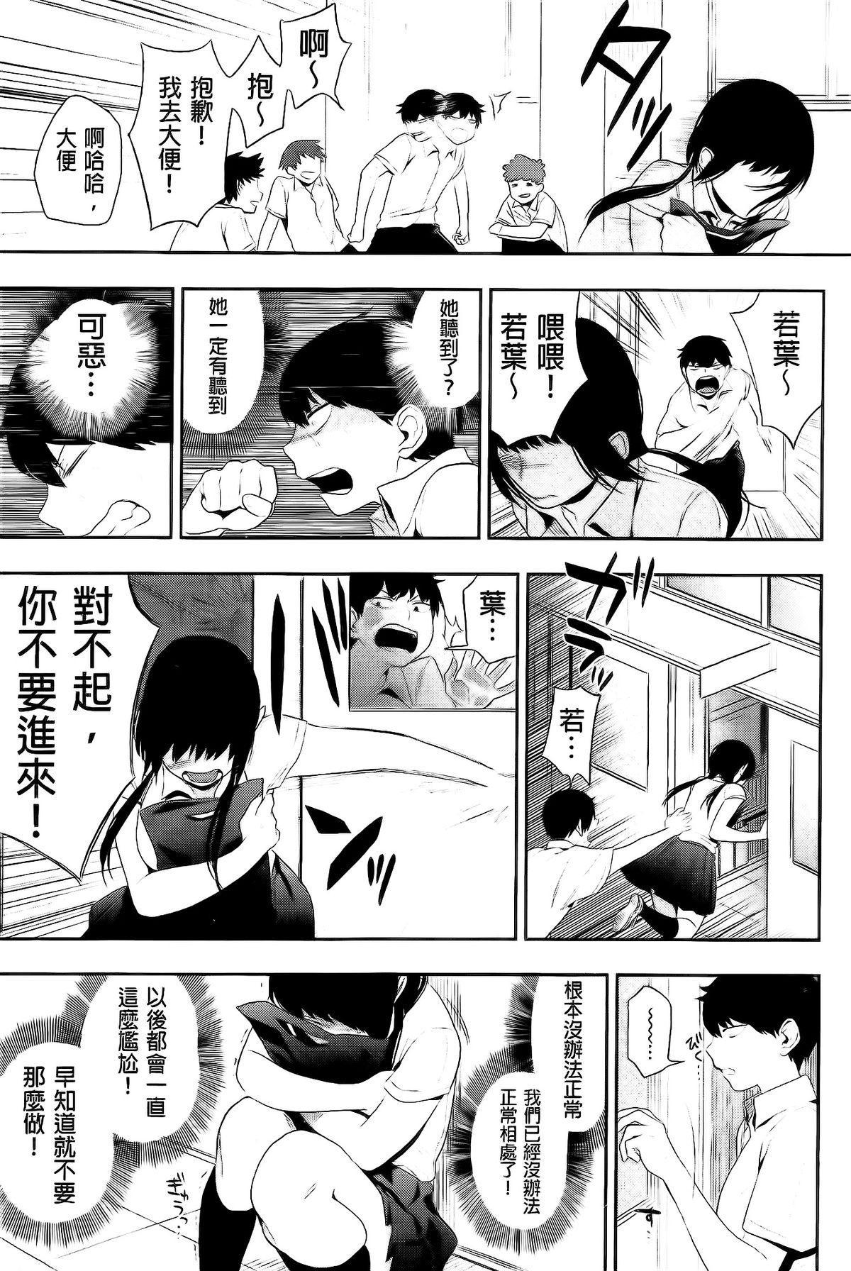 Boku Dake no Yuuyami 42