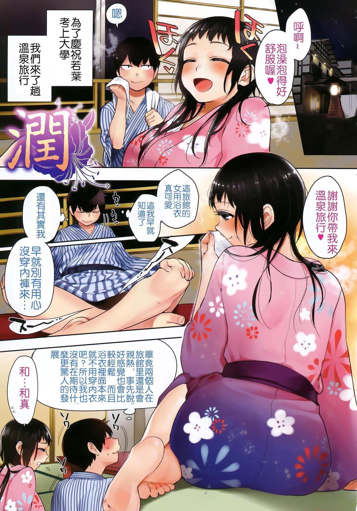 Boku Dake no Yuuyami 4