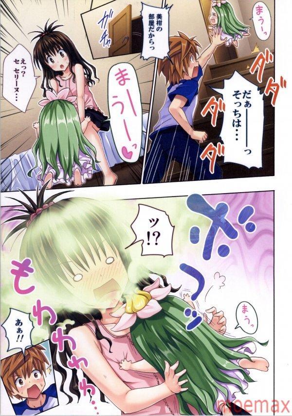 Moshi Rito Darkness 4 5