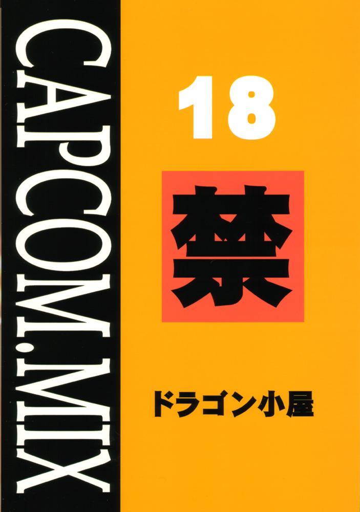 CAPCOM MIX 25