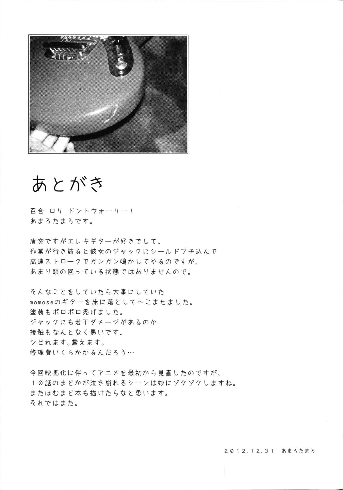 Lovely Girls' Lily Vol. 5 20