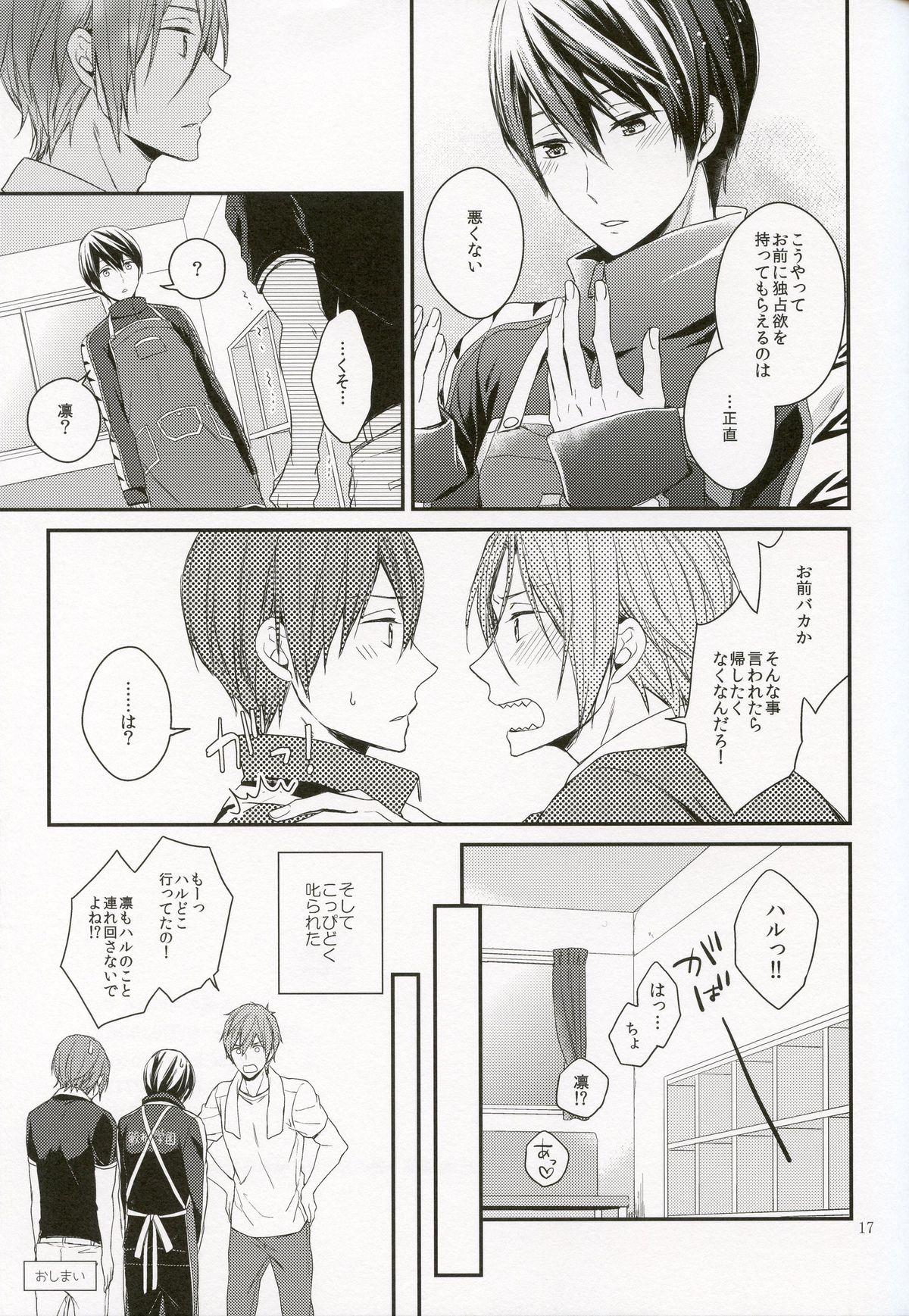 Koitsu, Ore no Mono nan de. 15