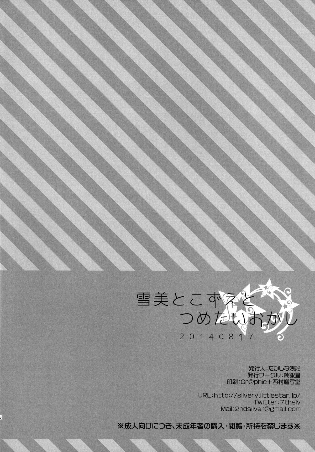 Yukimi to Kozue to Tsumetai Okashi 17