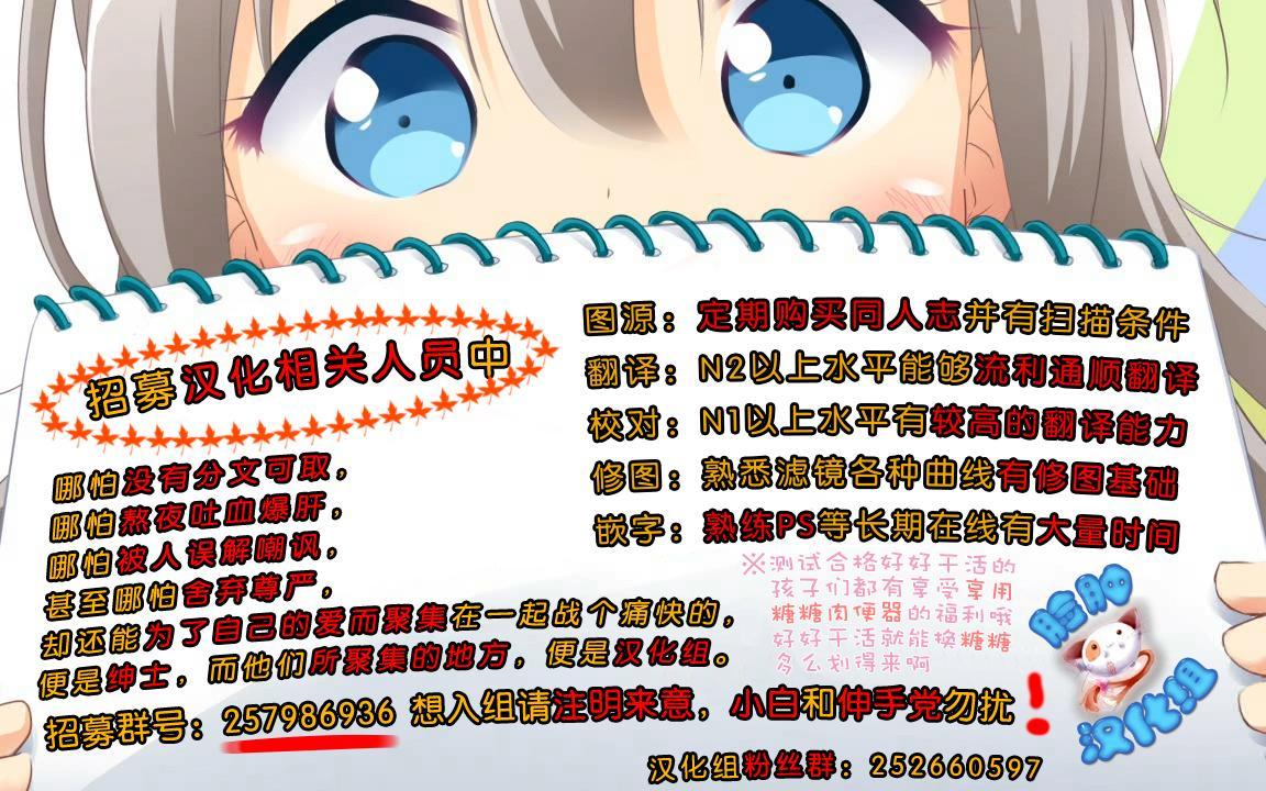 Yukimi to Kozue to Tsumetai Okashi 18