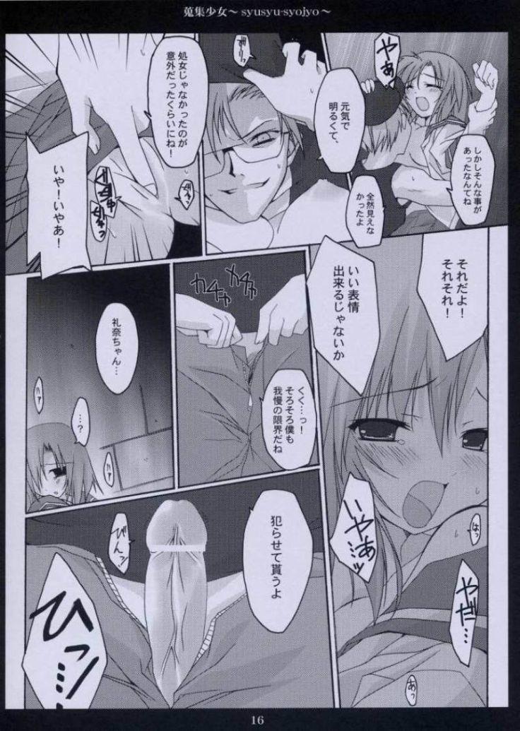 Shuushuu Shoujo 13