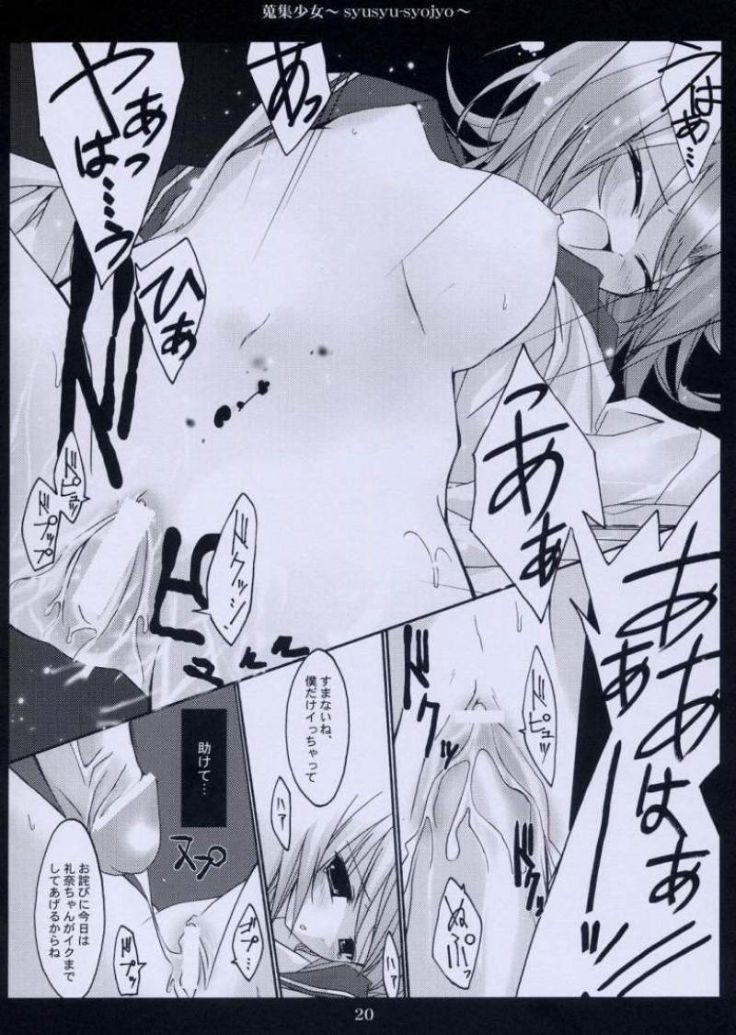 Shuushuu Shoujo 17