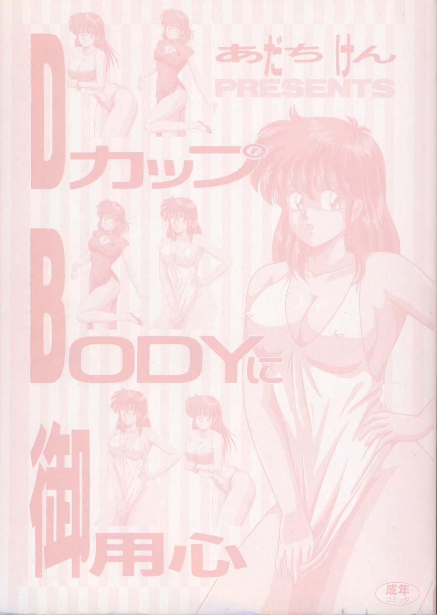 D-Cup BODY ni Goyoujin 4