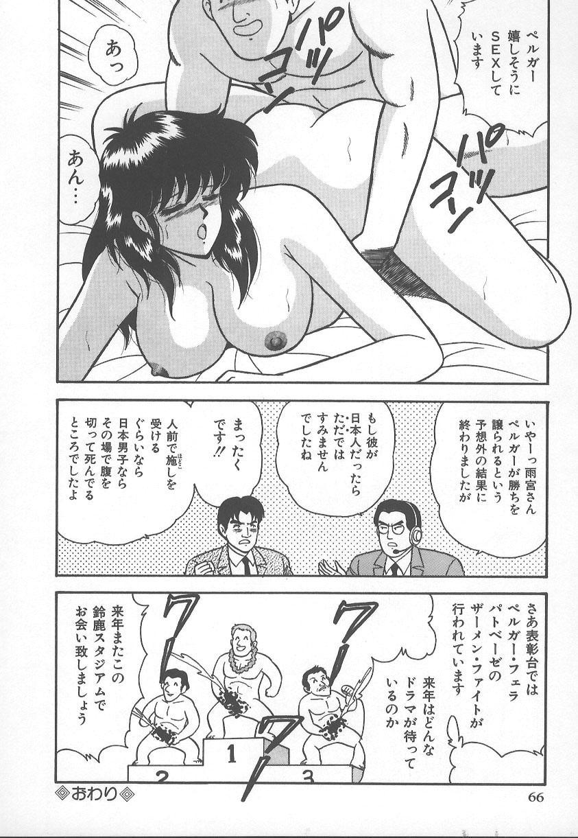 D-Cup BODY ni Goyoujin 68