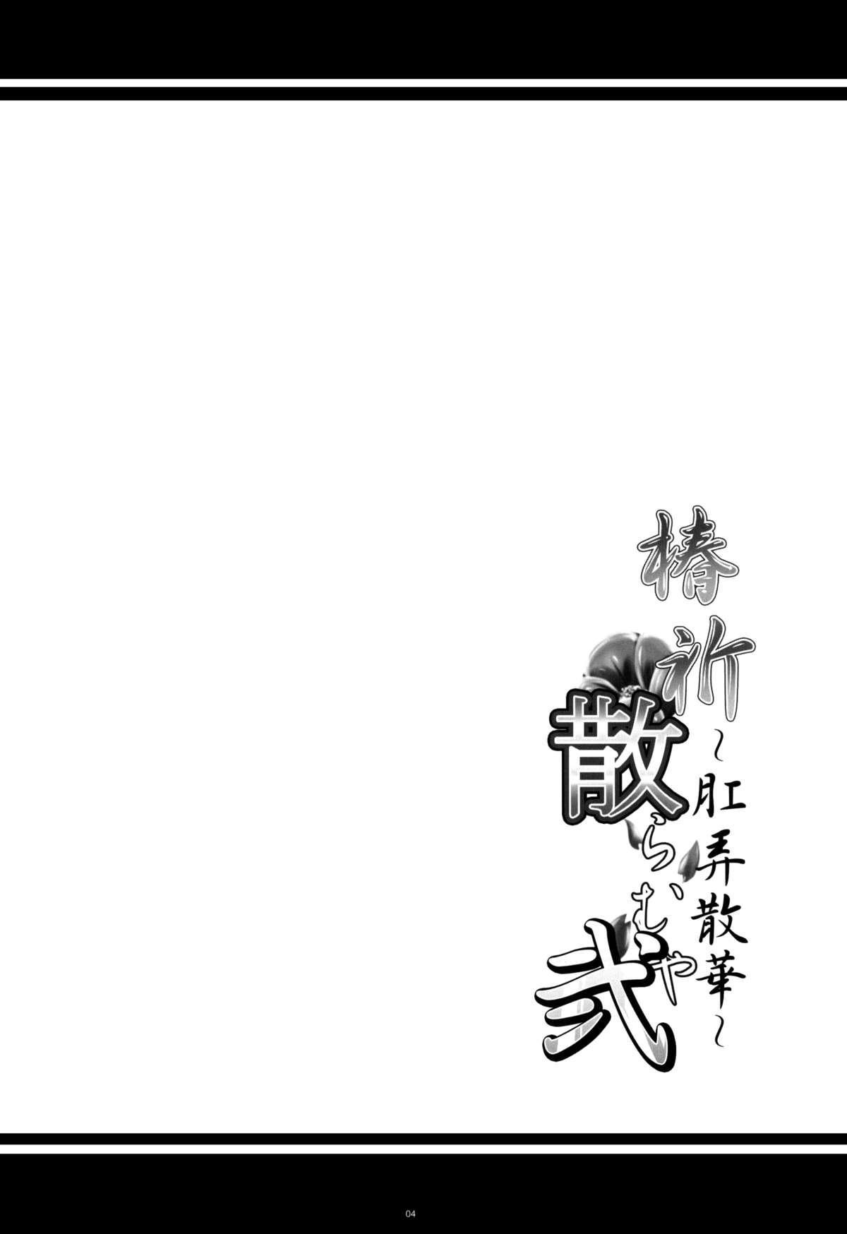 Tsubaki Chiramuya 2 2