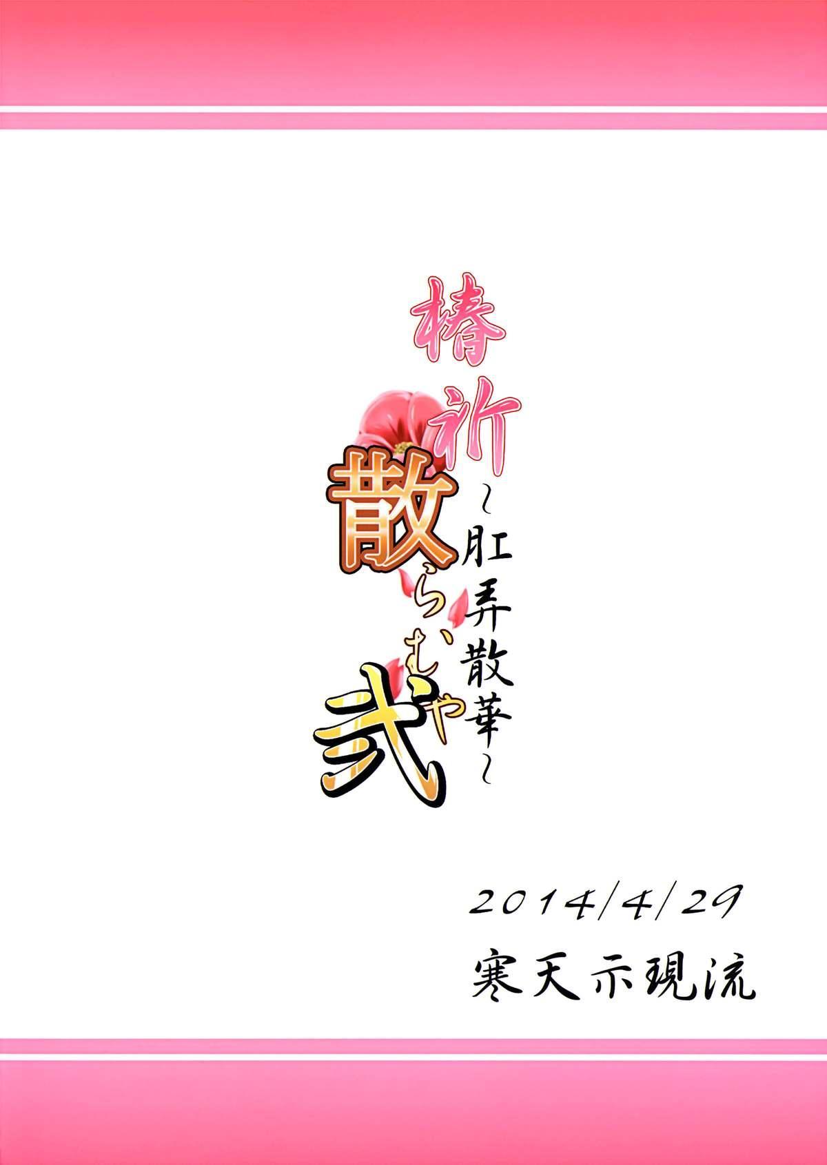 Tsubaki Chiramuya 2 30